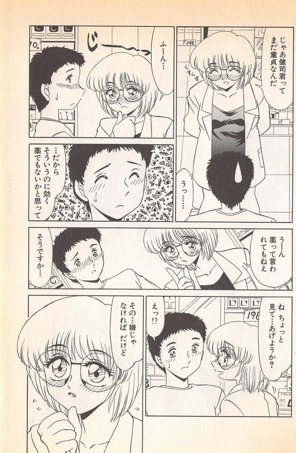 Doki Doki no Shikumi 152