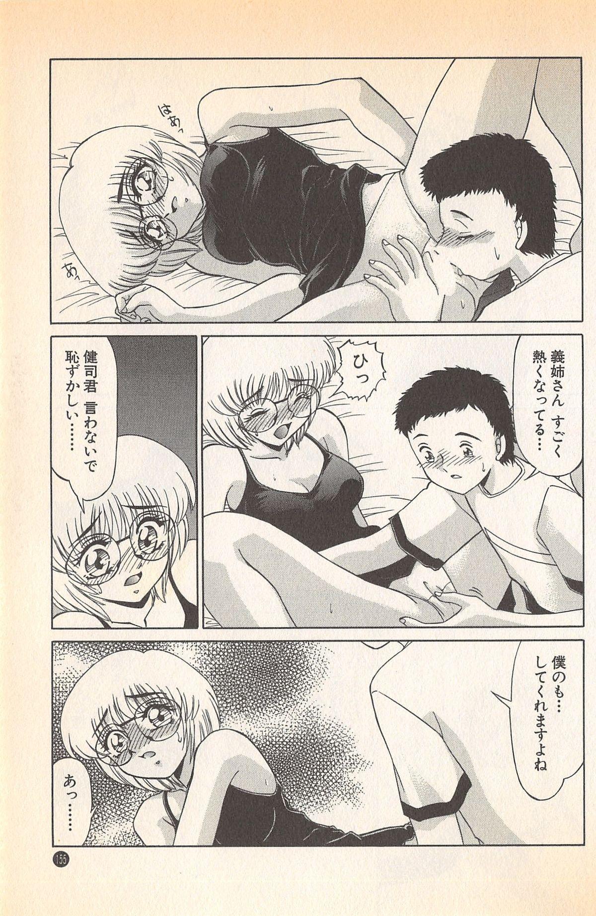 Doki Doki no Shikumi 156