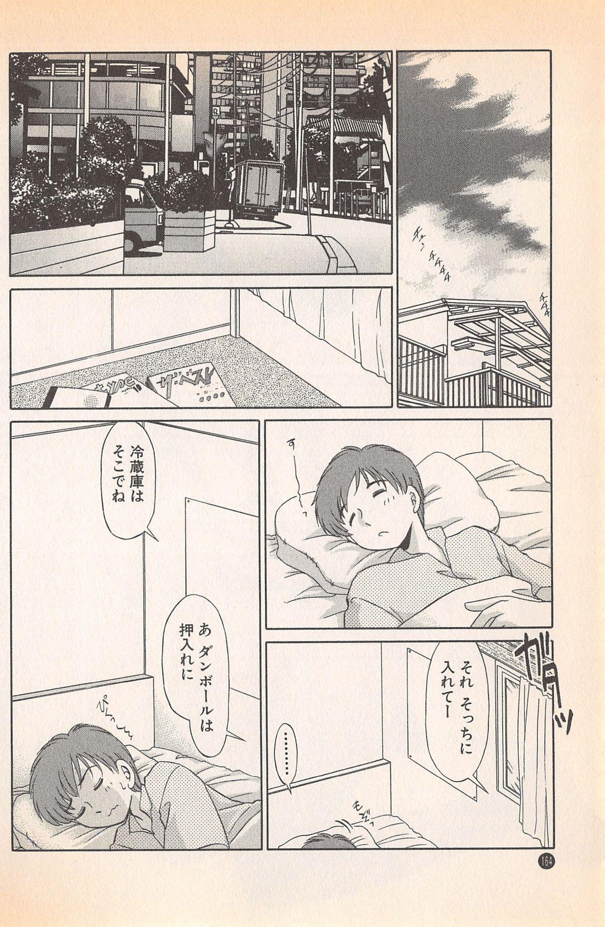Doki Doki no Shikumi 165