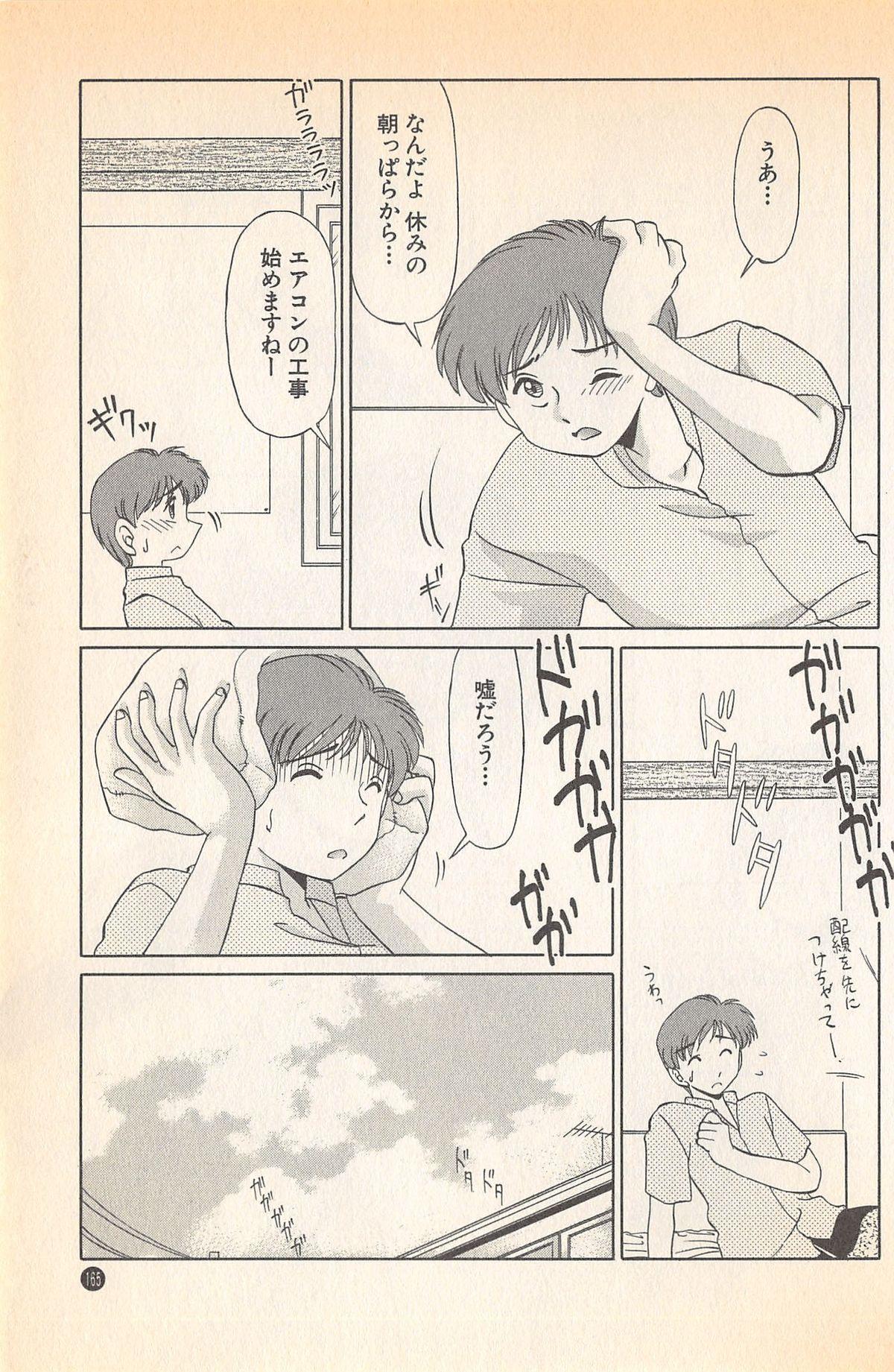 Doki Doki no Shikumi 166