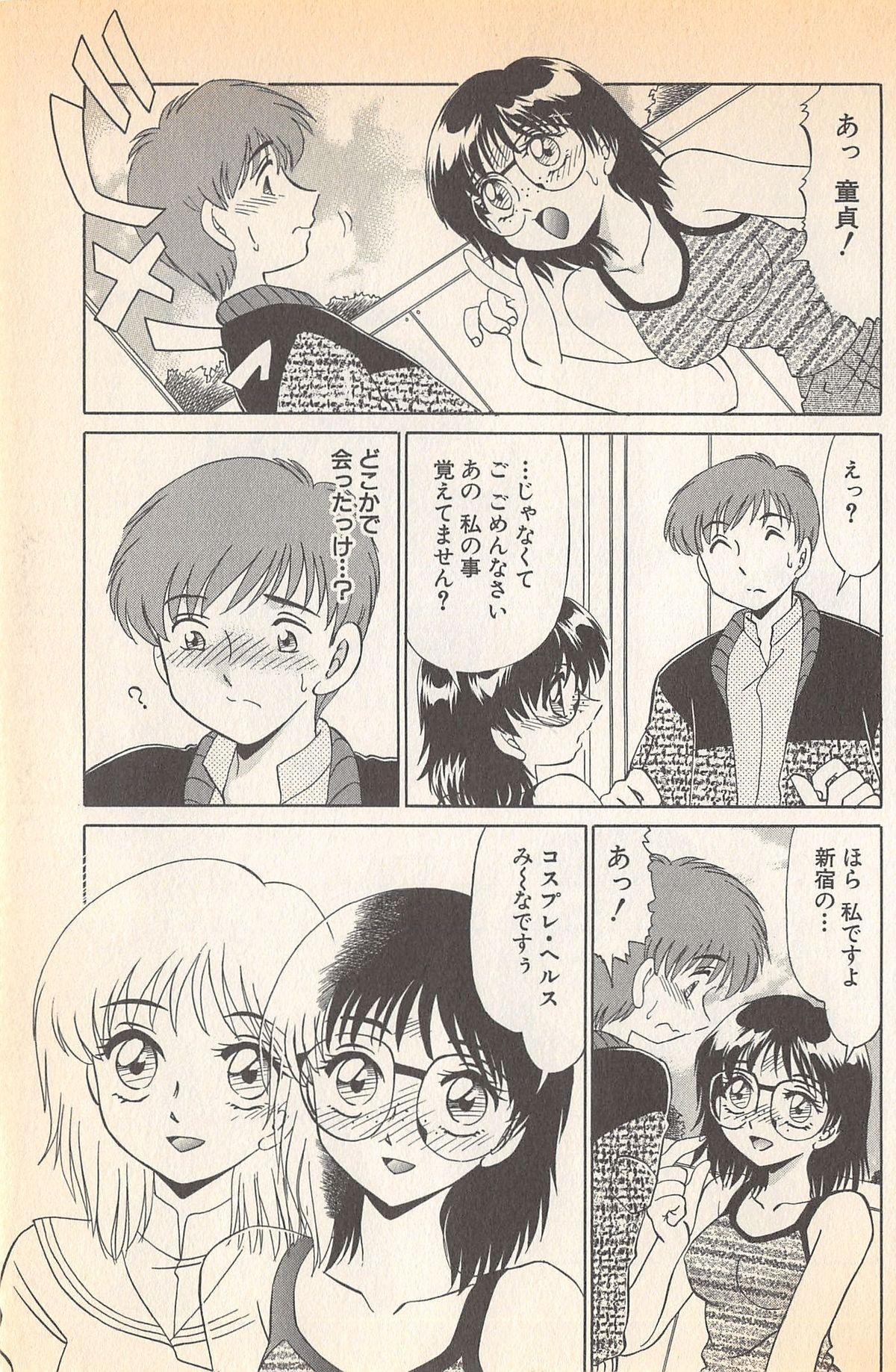 Doki Doki no Shikumi 168