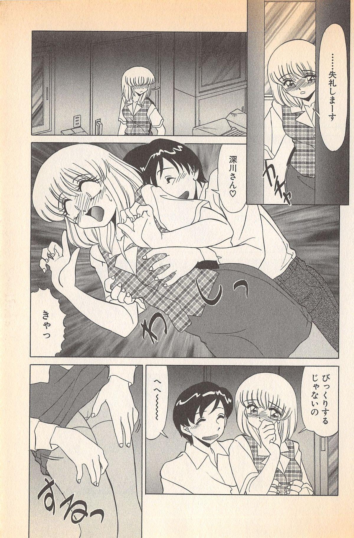Doki Doki no Shikumi 16
