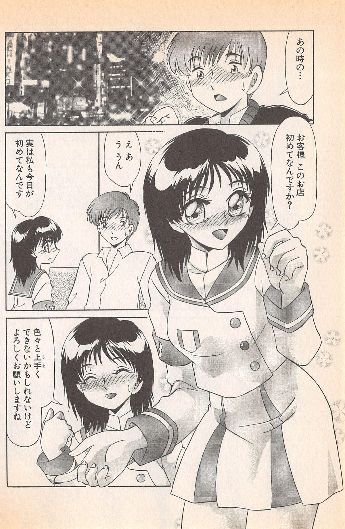 Doki Doki no Shikumi 169