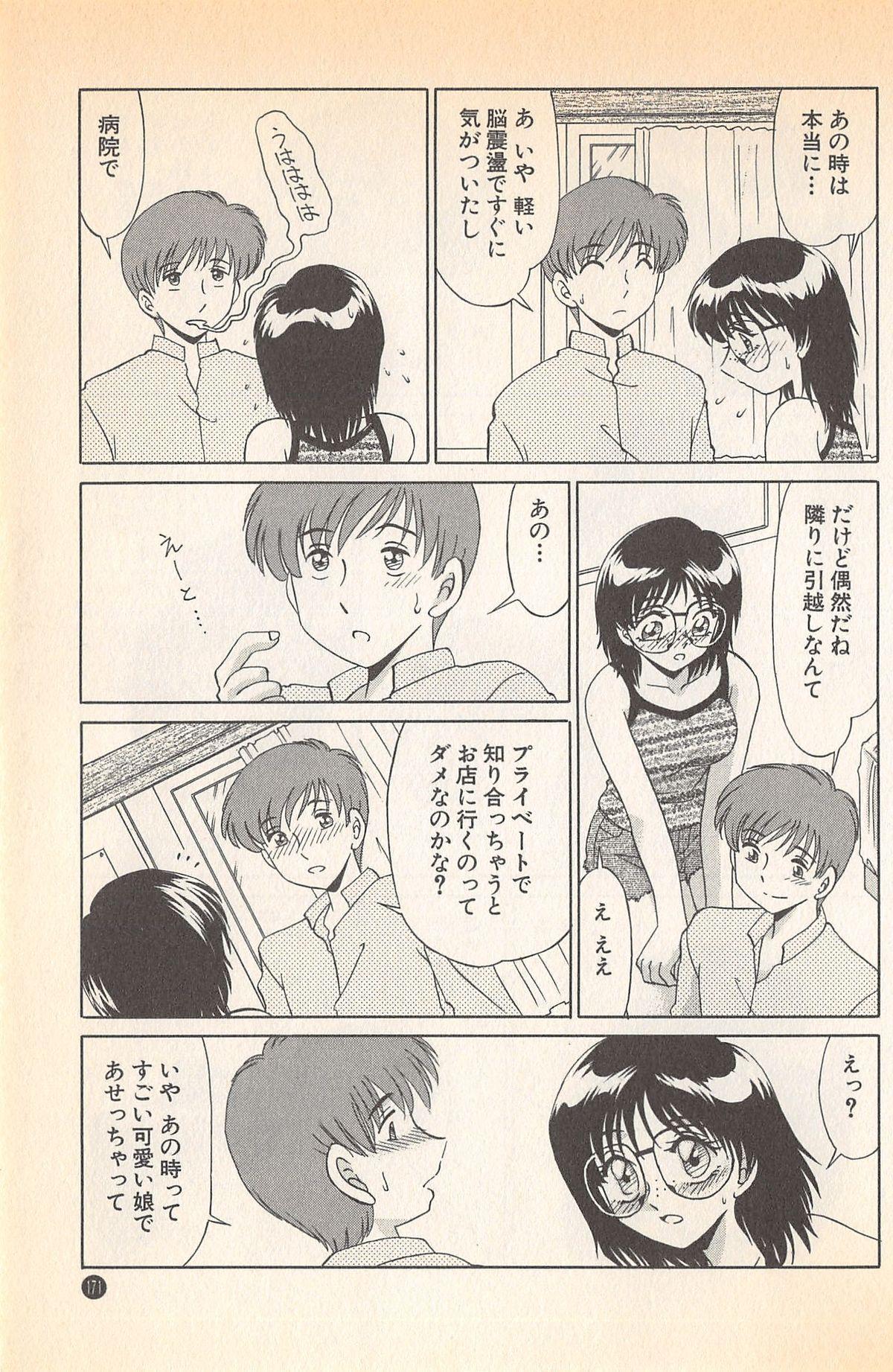 Doki Doki no Shikumi 172