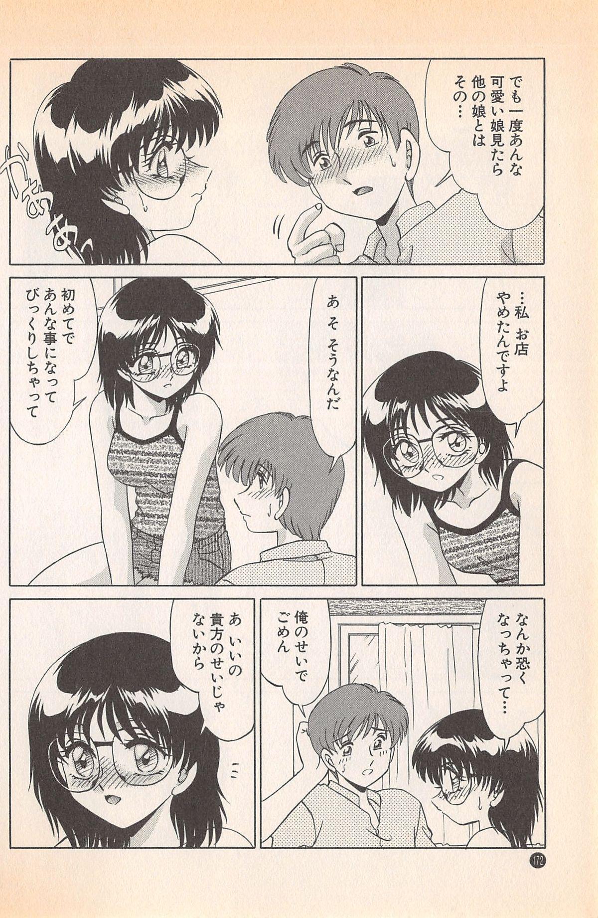 Doki Doki no Shikumi 173