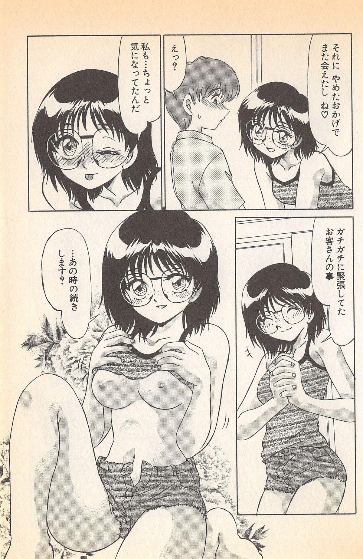 Doki Doki no Shikumi 174