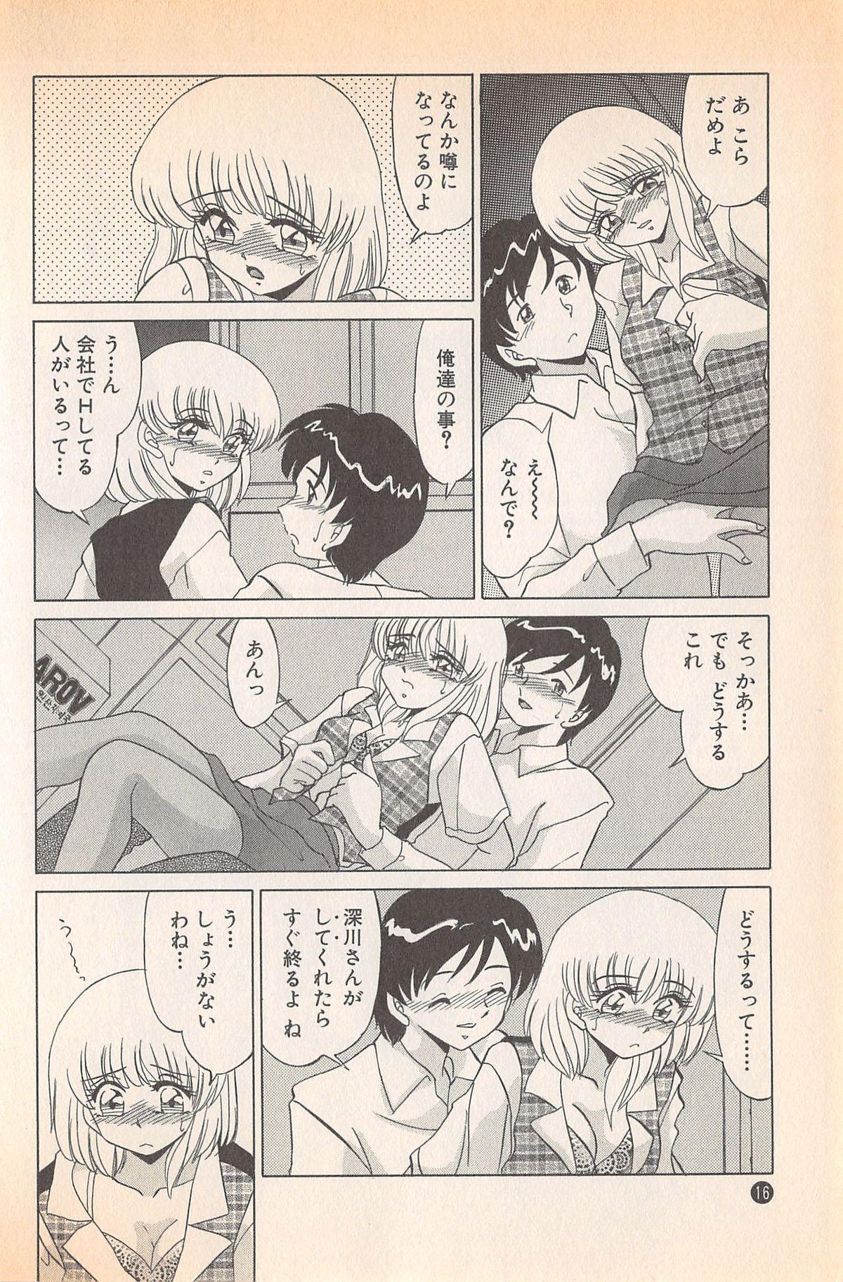 Doki Doki no Shikumi 17