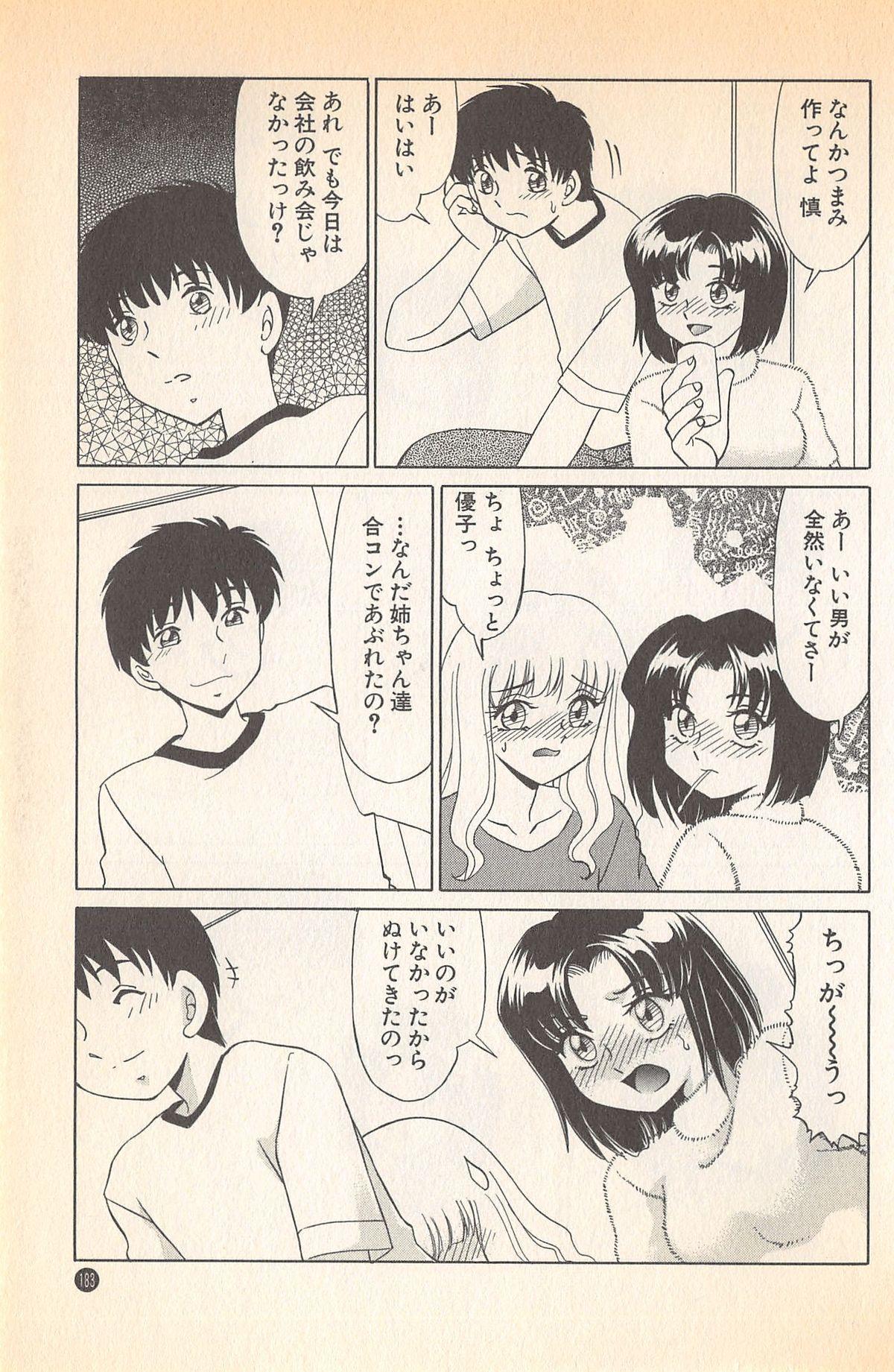Doki Doki no Shikumi 184