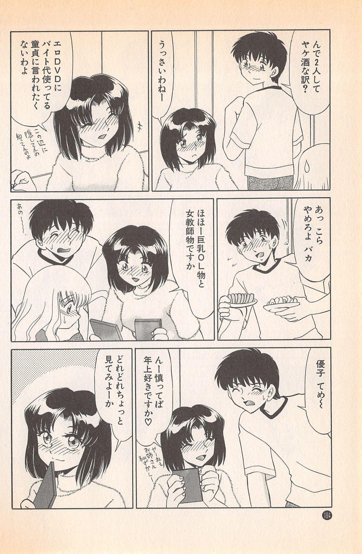 Doki Doki no Shikumi 185