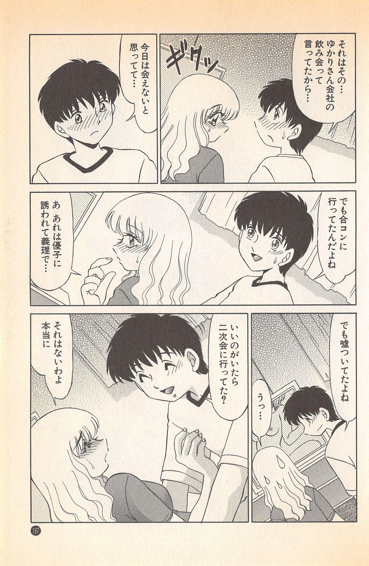 Doki Doki no Shikumi 188