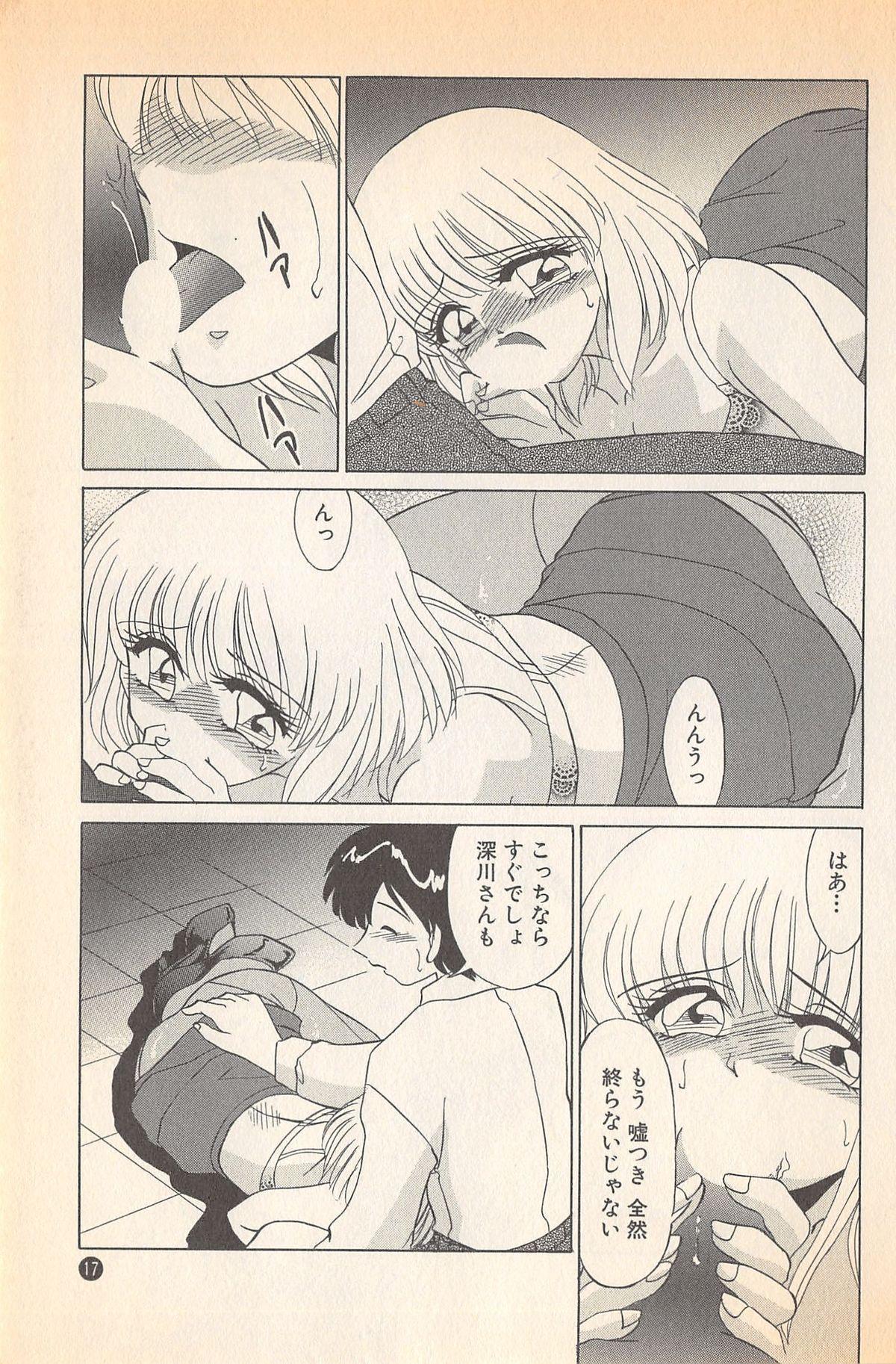 Doki Doki no Shikumi 18