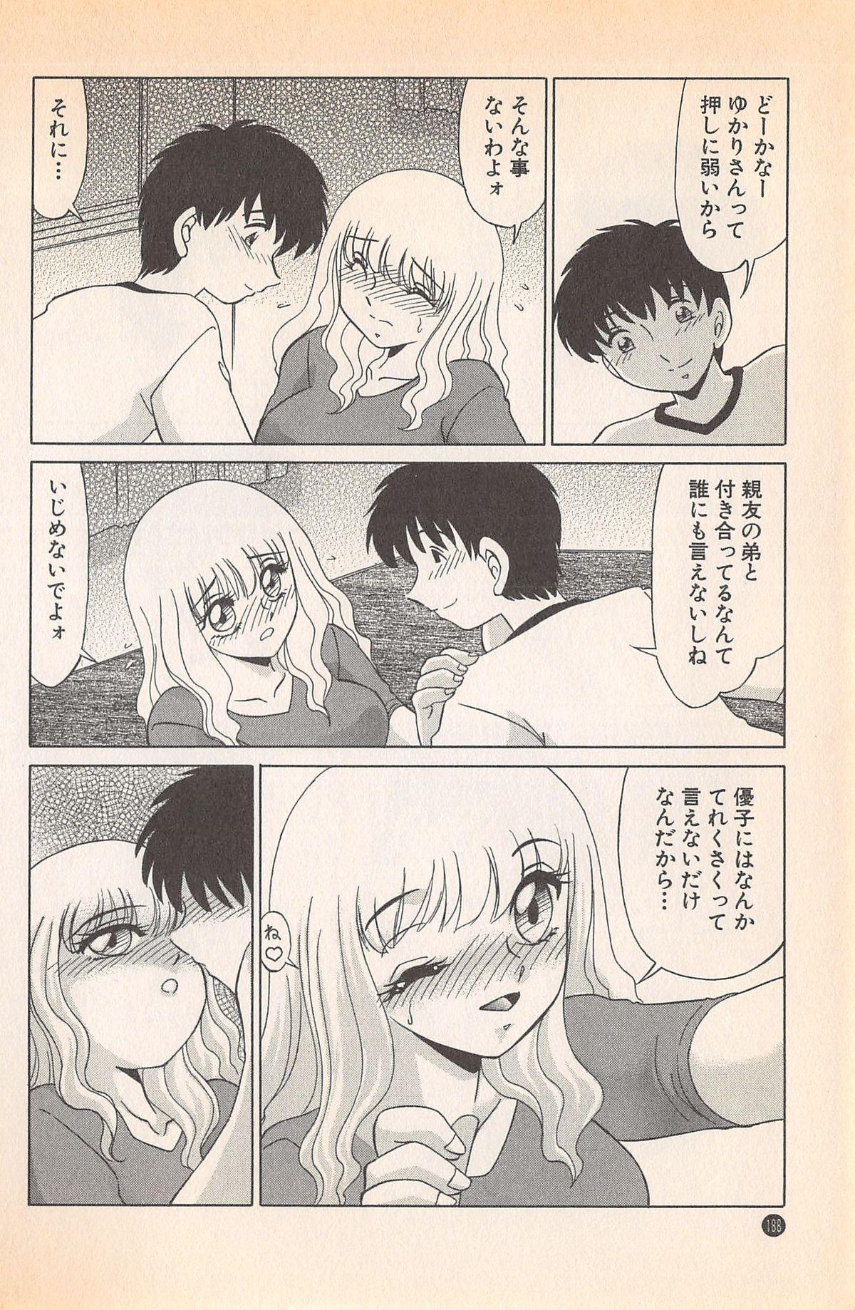 Doki Doki no Shikumi 189