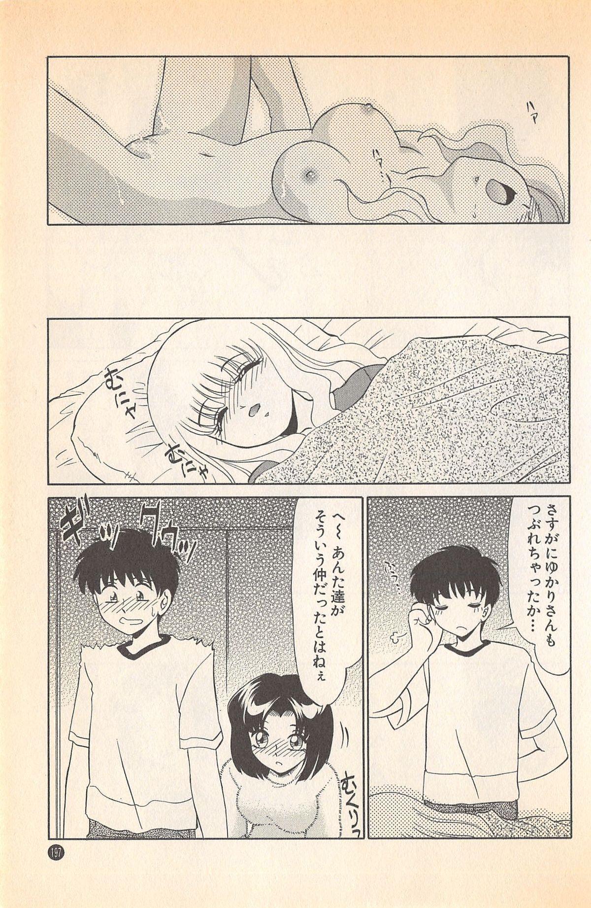 Doki Doki no Shikumi 198