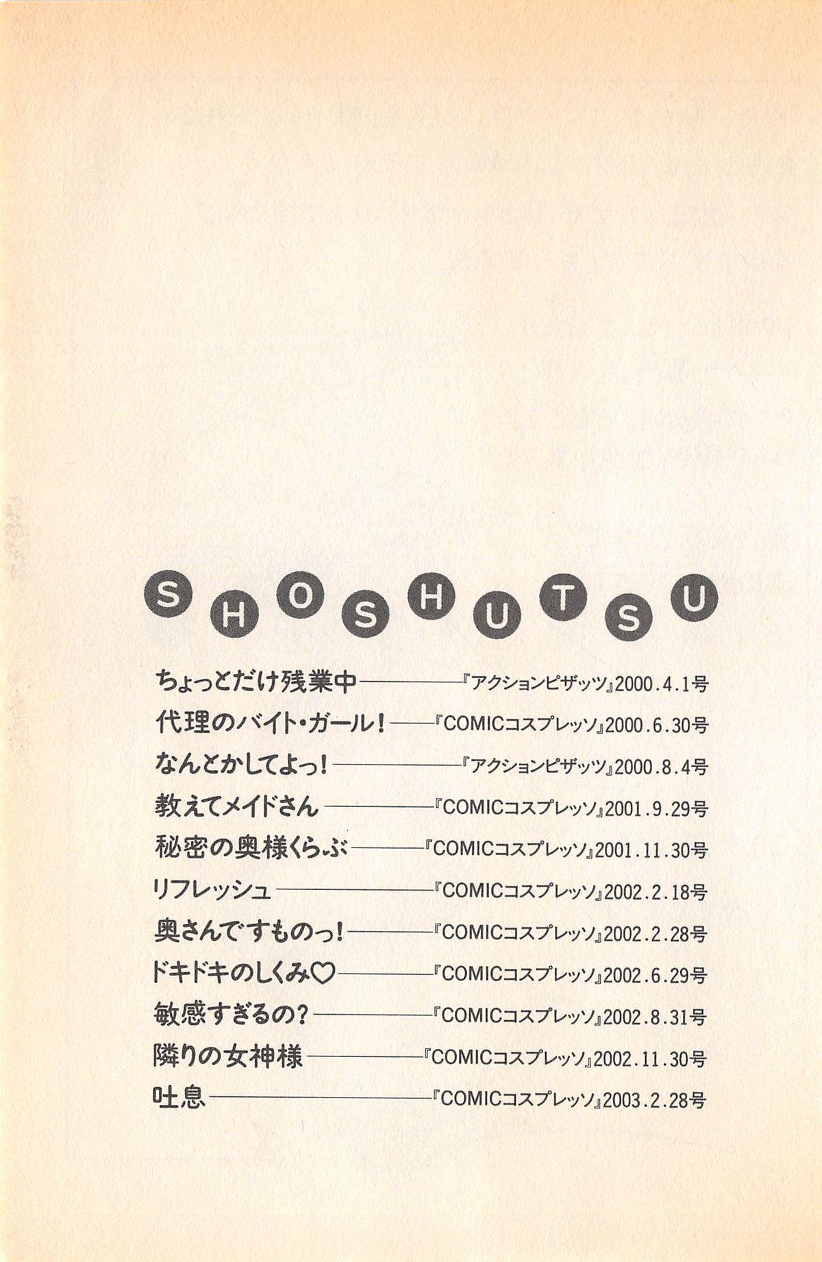 Doki Doki no Shikumi 200