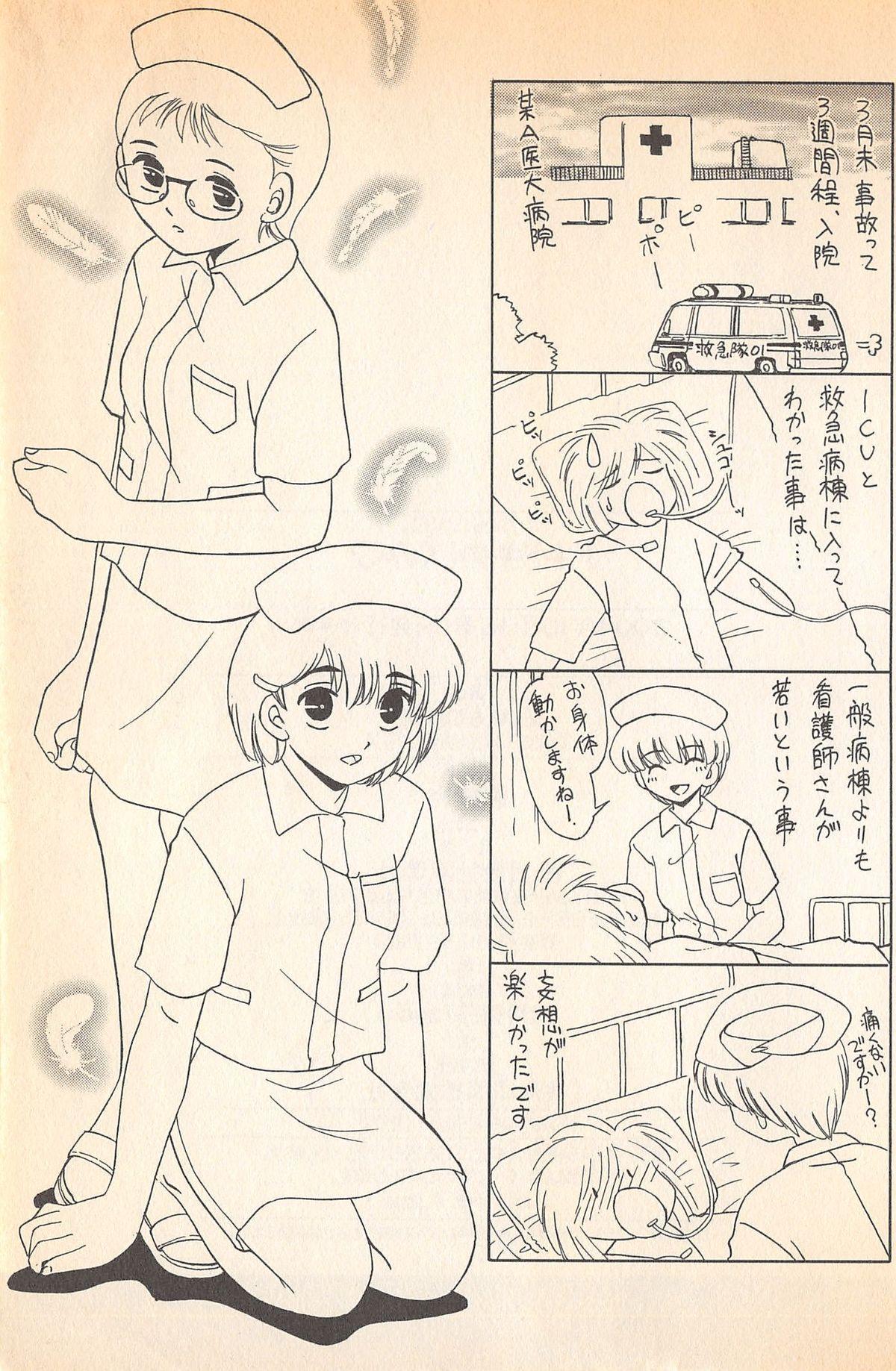 Doki Doki no Shikumi 202