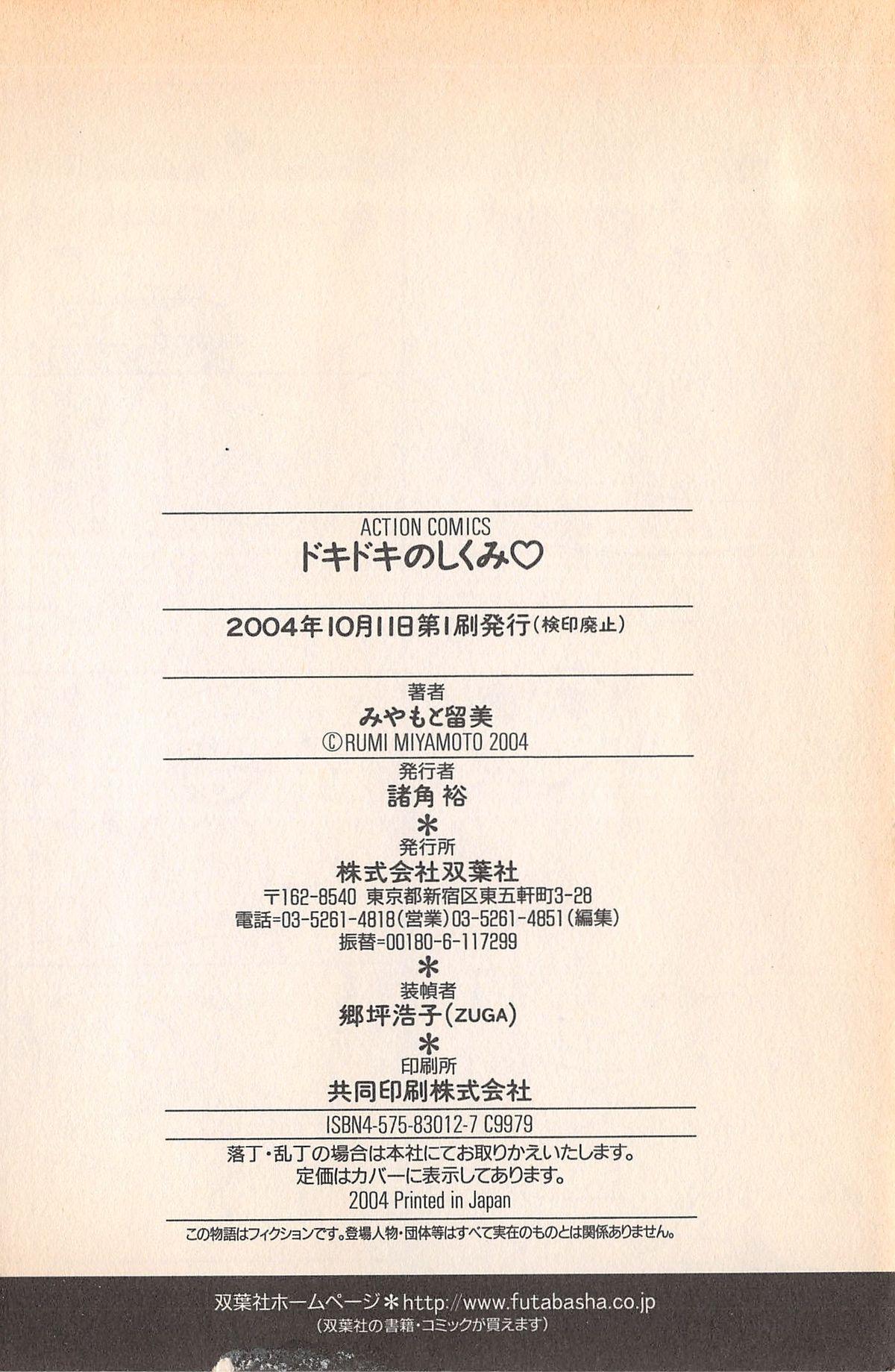 Doki Doki no Shikumi 203