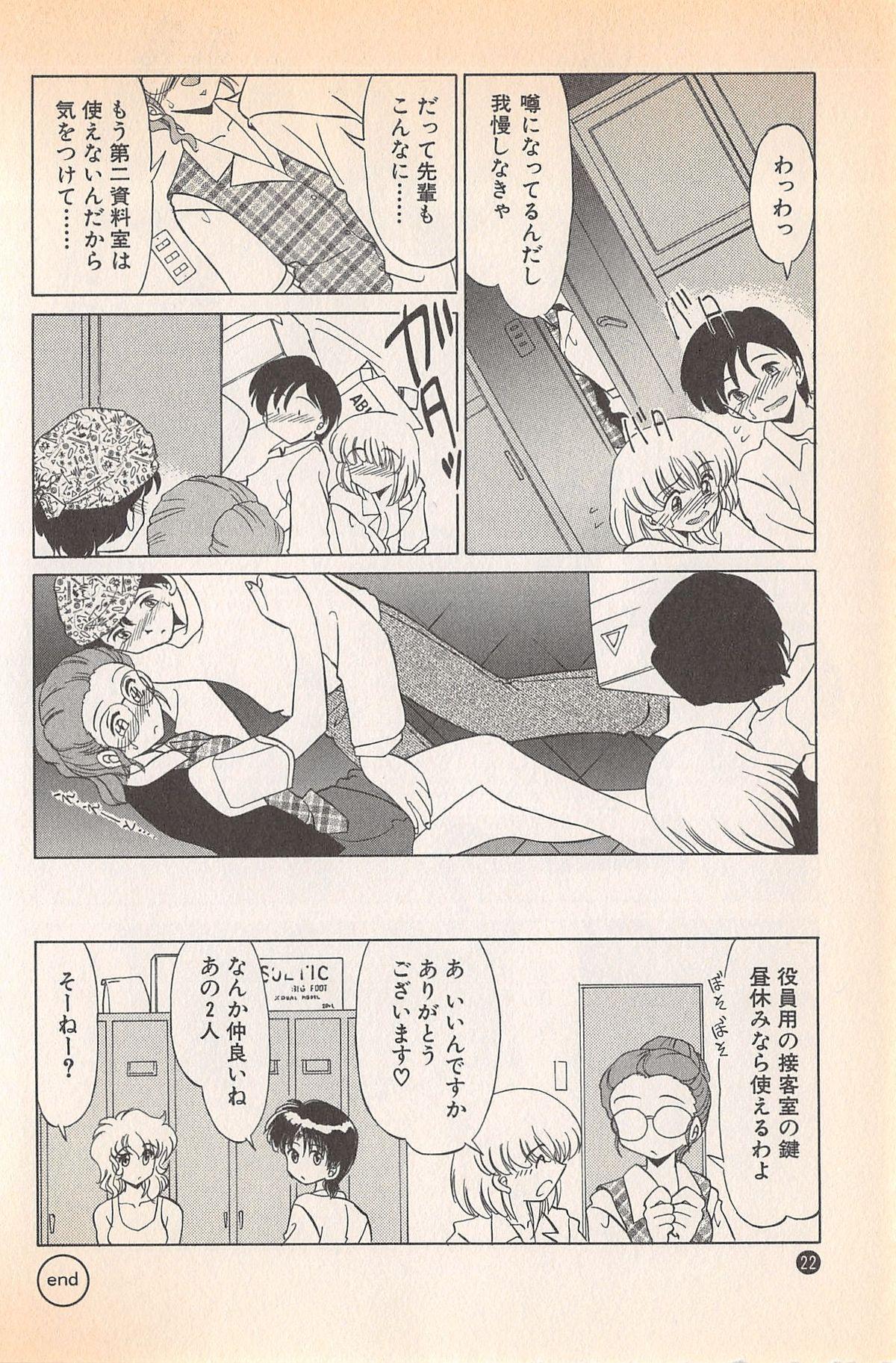 Doki Doki no Shikumi 23