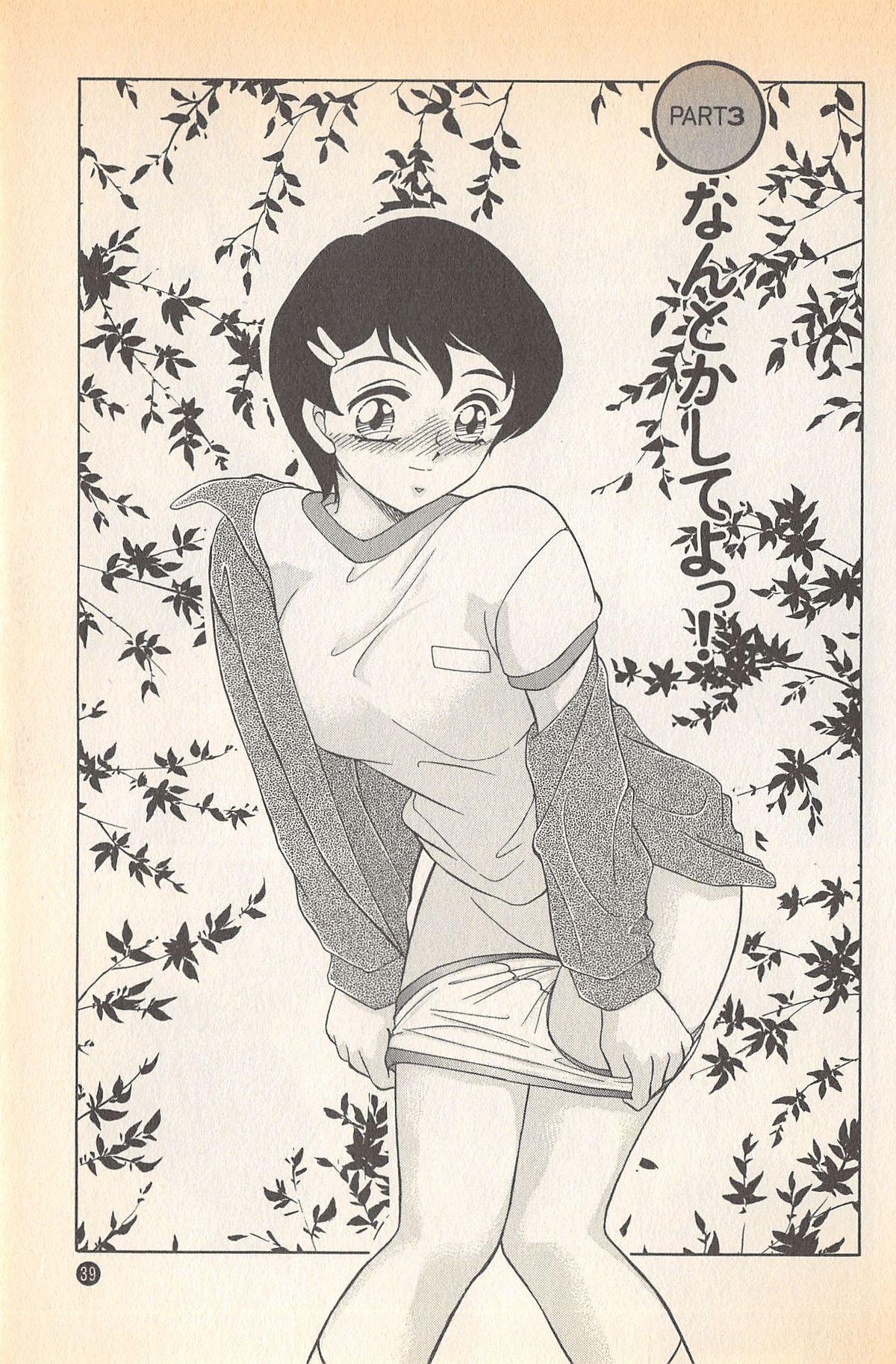Doki Doki no Shikumi 40
