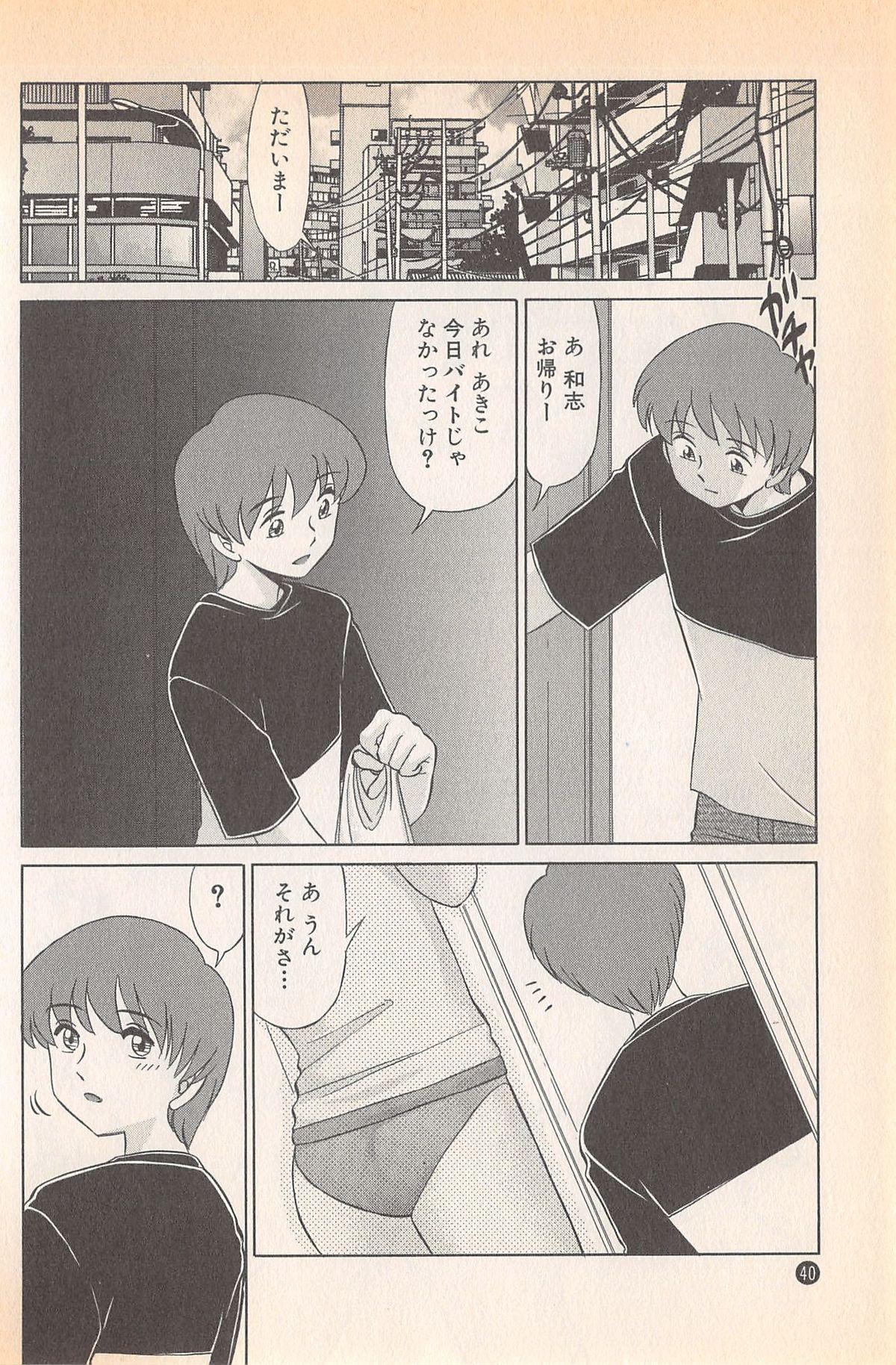 Doki Doki no Shikumi 41