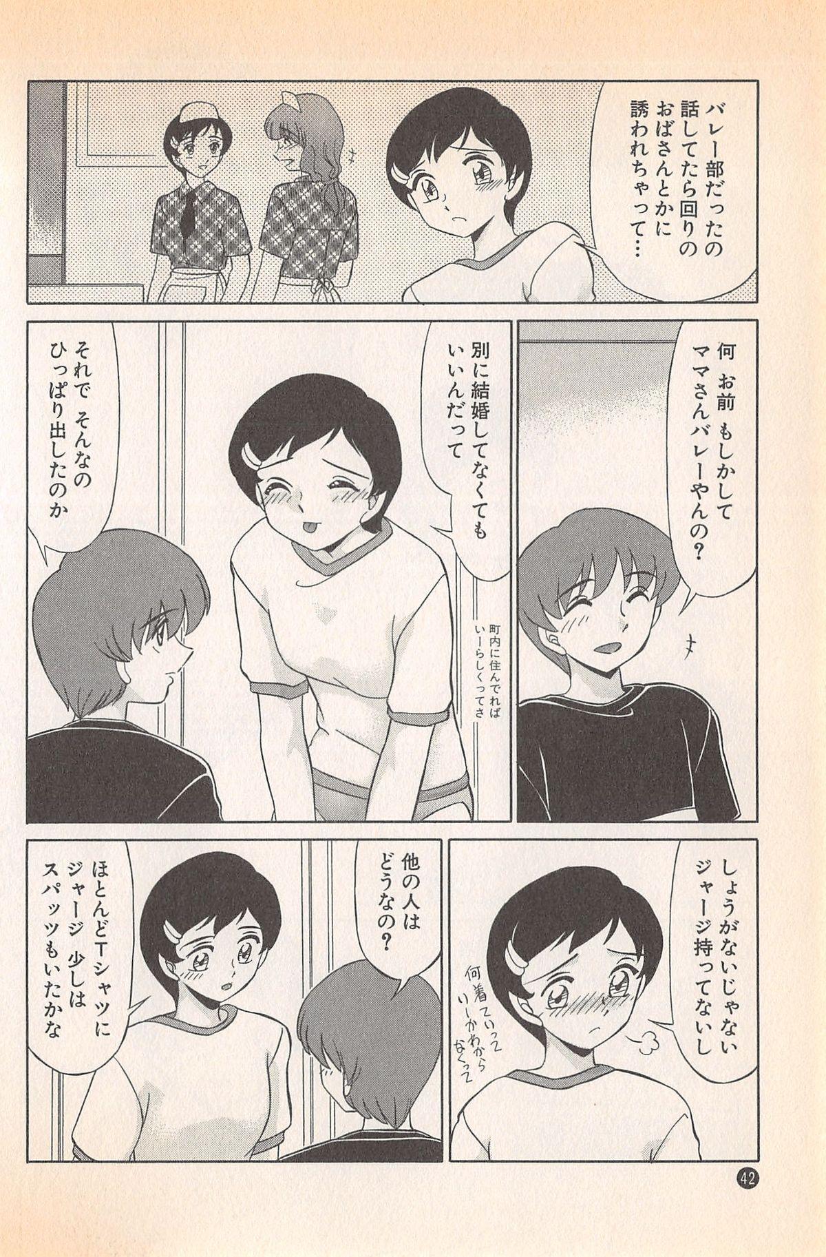 Doki Doki no Shikumi 43