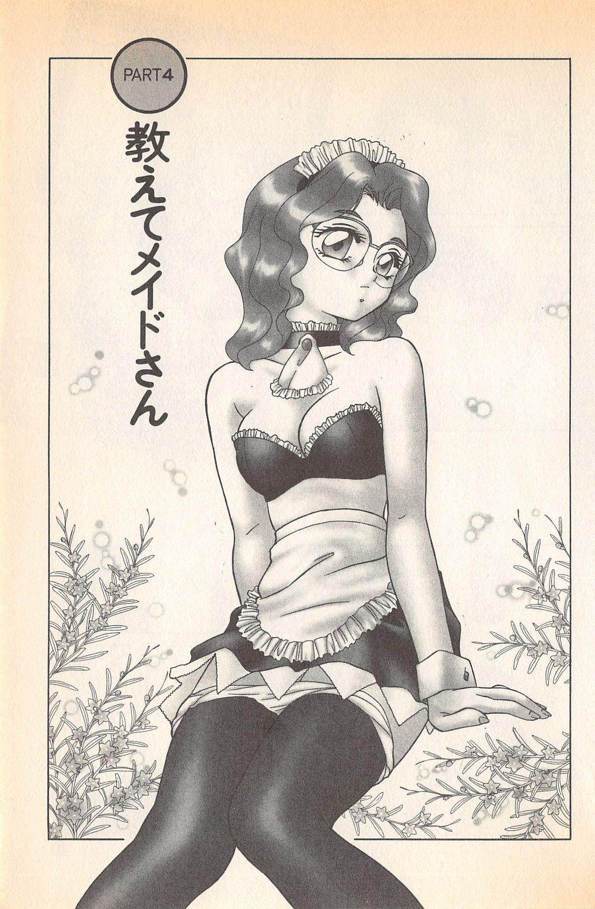 Doki Doki no Shikumi 58