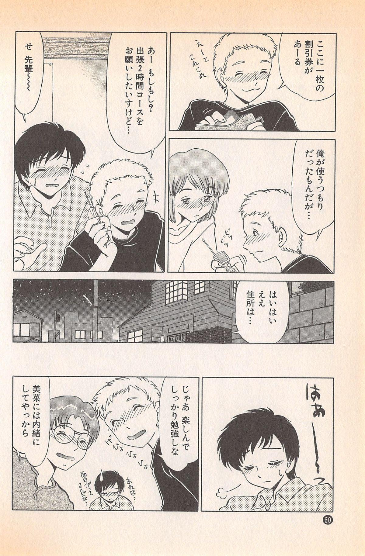 Doki Doki no Shikumi 61