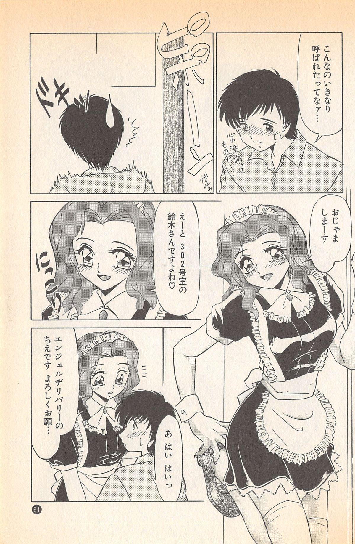 Doki Doki no Shikumi 62