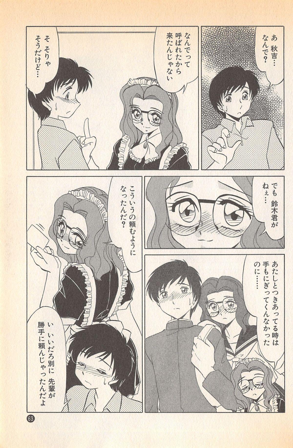 Doki Doki no Shikumi 64