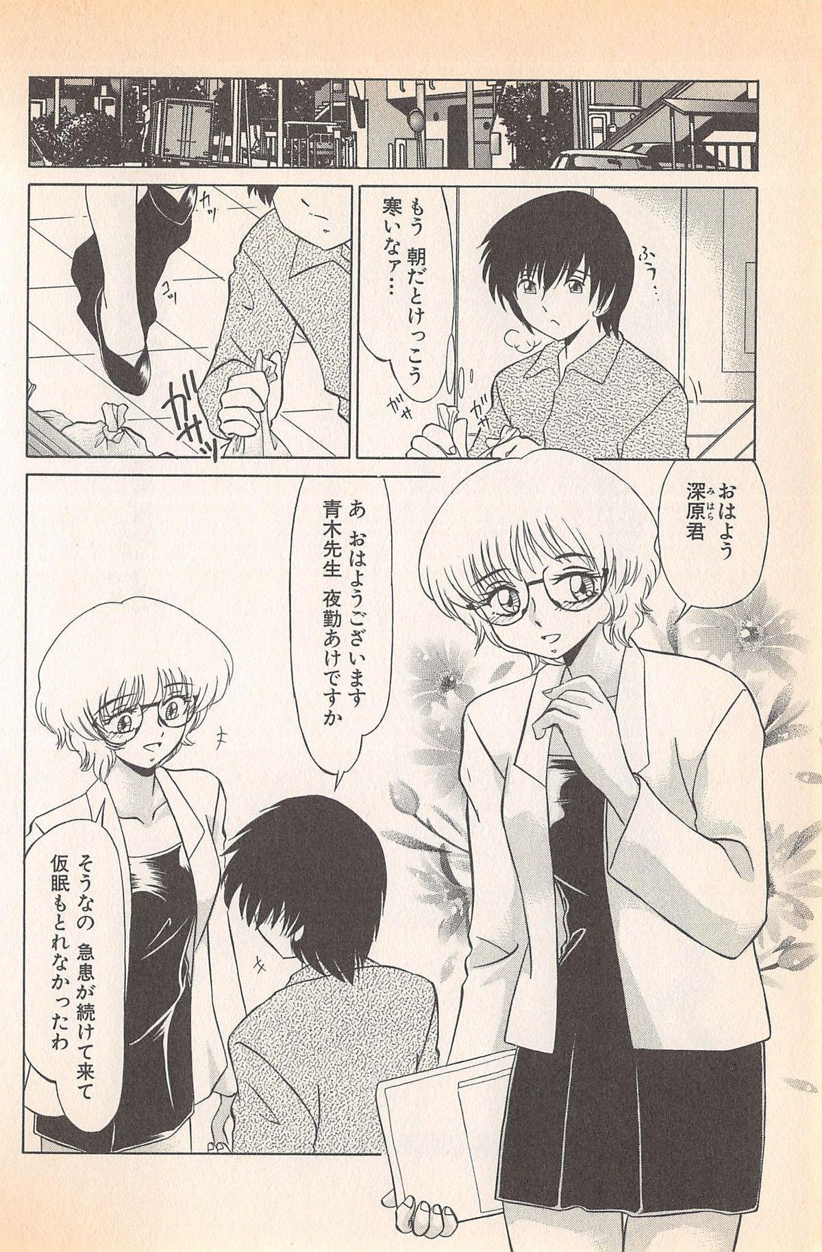 Doki Doki no Shikumi 77