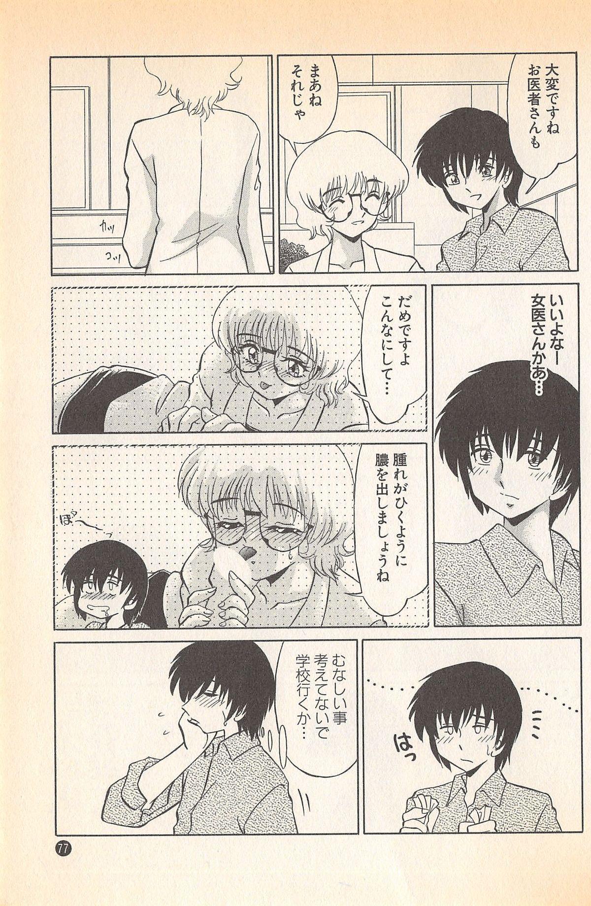 Doki Doki no Shikumi 78