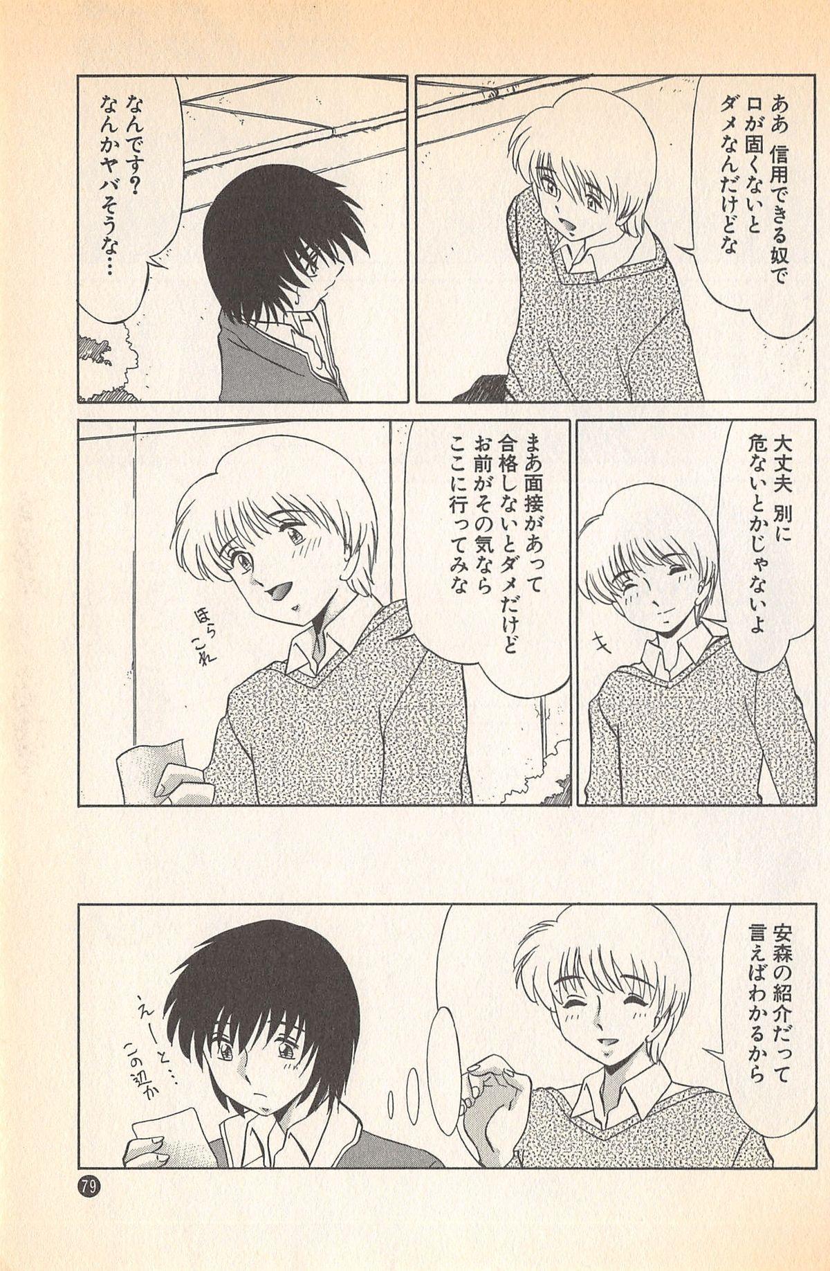 Doki Doki no Shikumi 80
