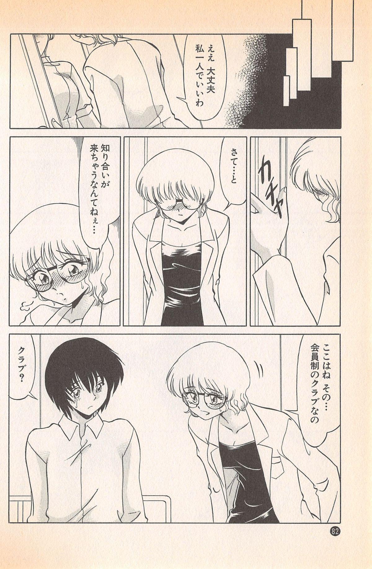 Doki Doki no Shikumi 83