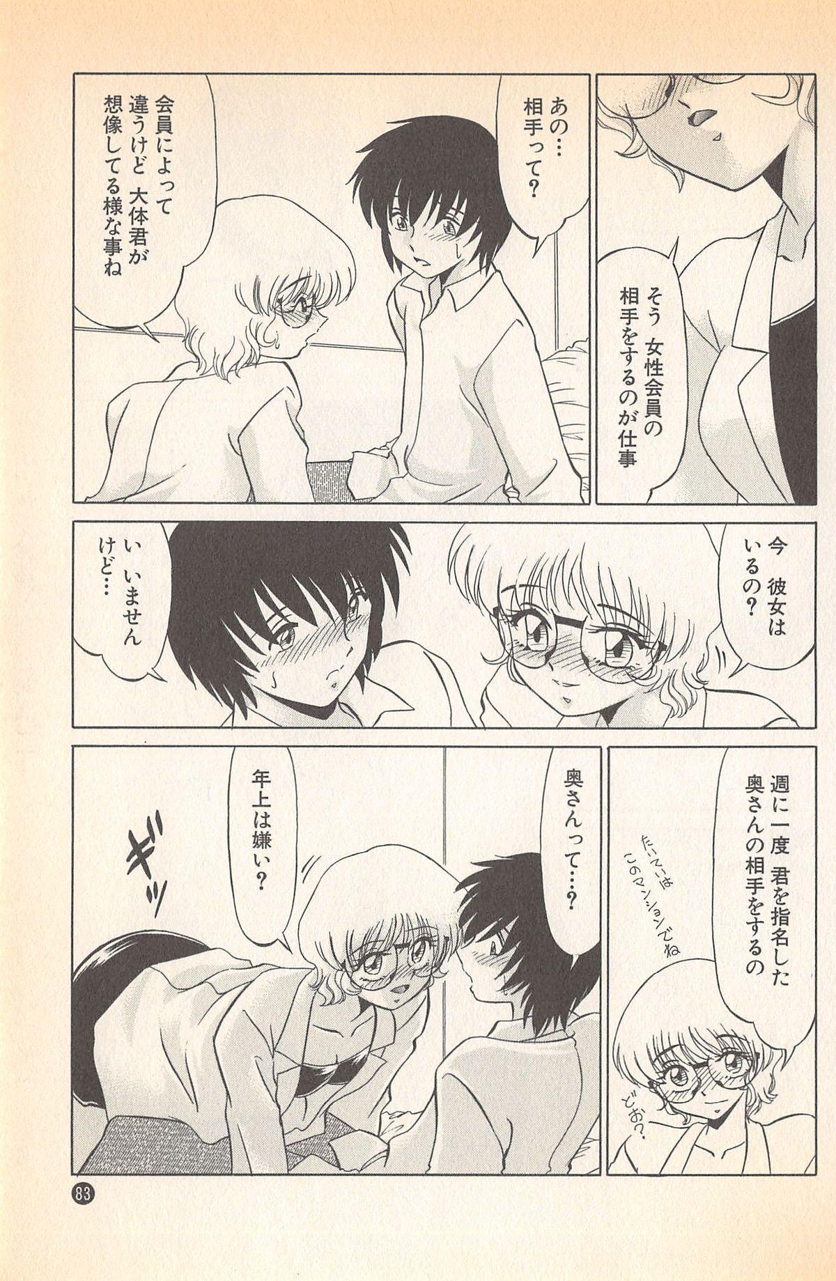 Doki Doki no Shikumi 84