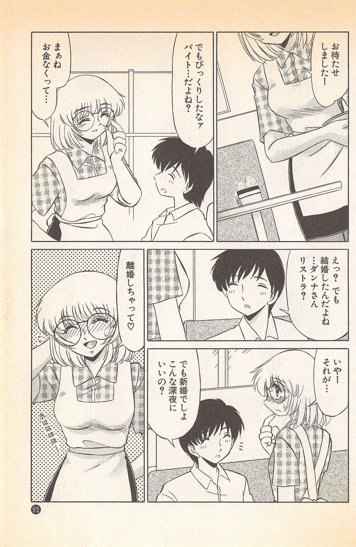 Doki Doki no Shikumi 96