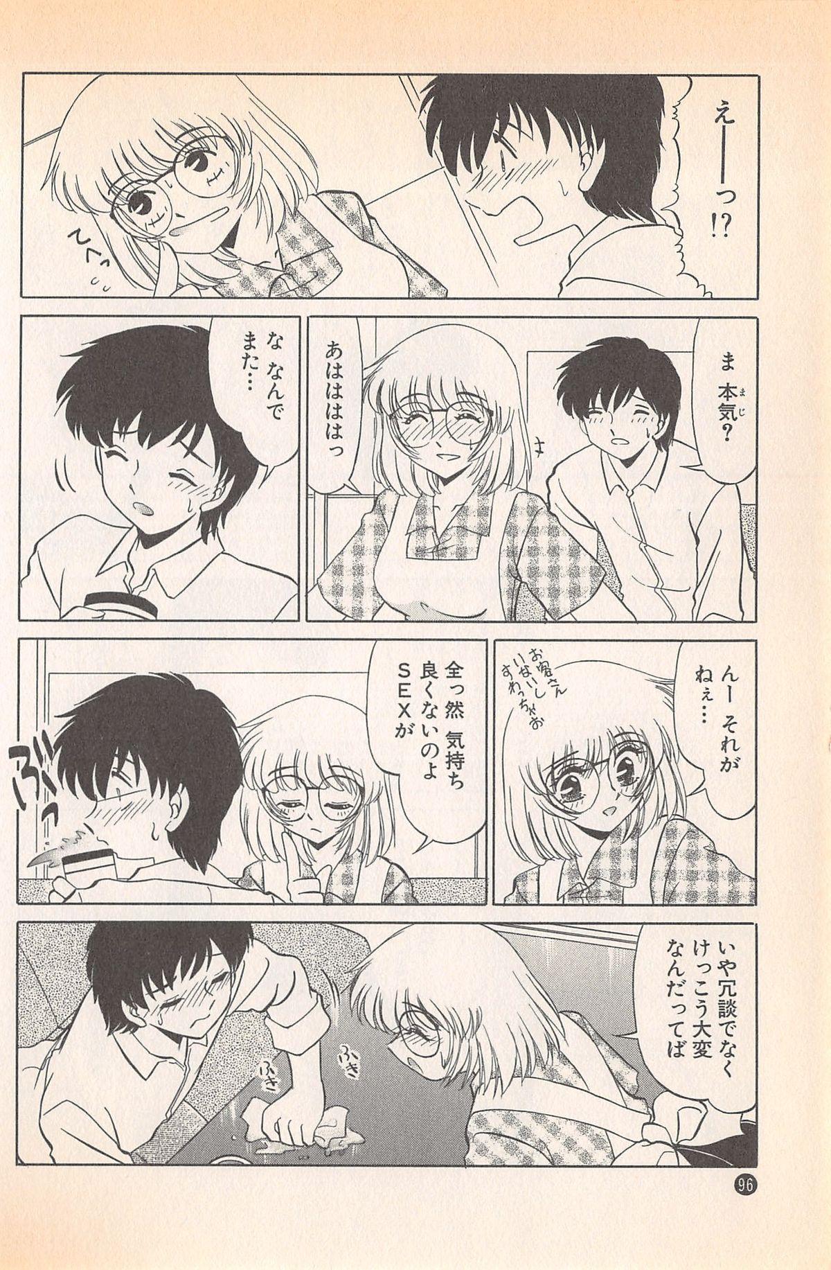 Doki Doki no Shikumi 97