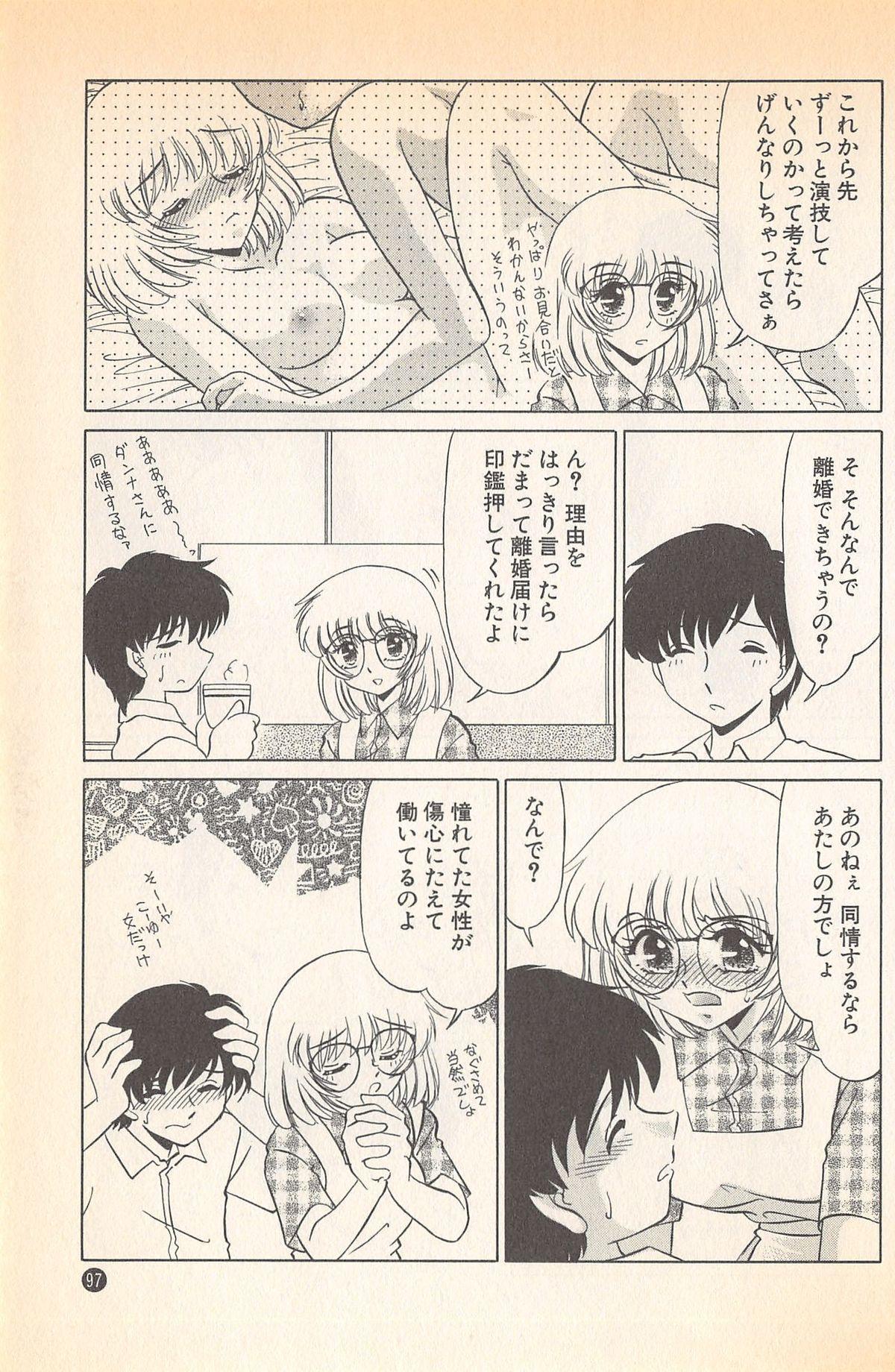Doki Doki no Shikumi 98