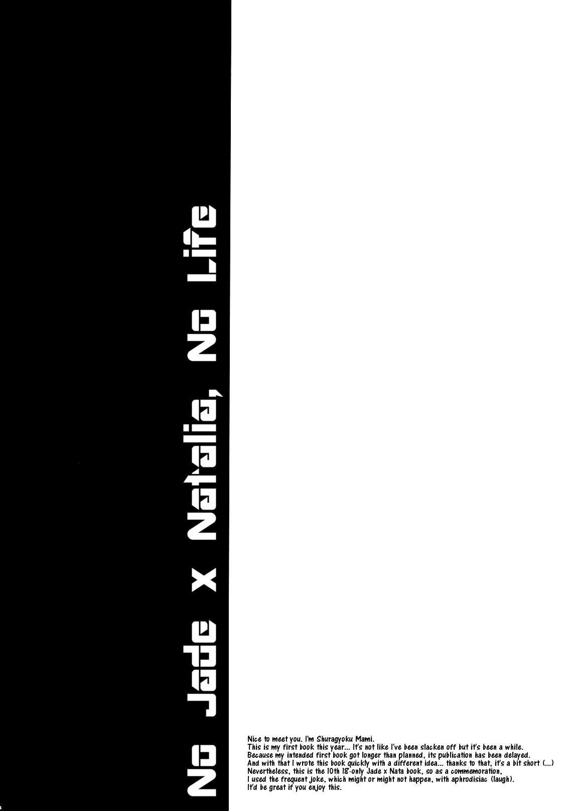 [Shinsen Gokuraku (Shuragyoku Mami)] NO-JN-NO-LIFE (Tales of the Abyss) [English] [EHCove] 2