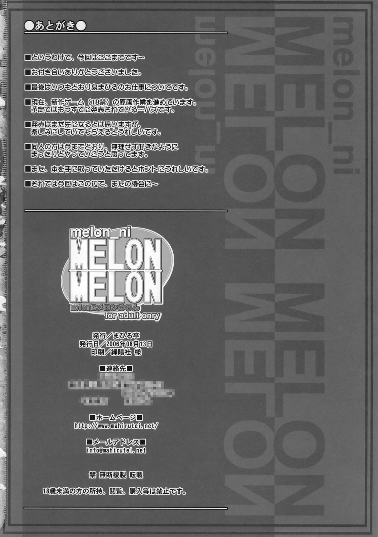 Melon ni Melon Melon 32