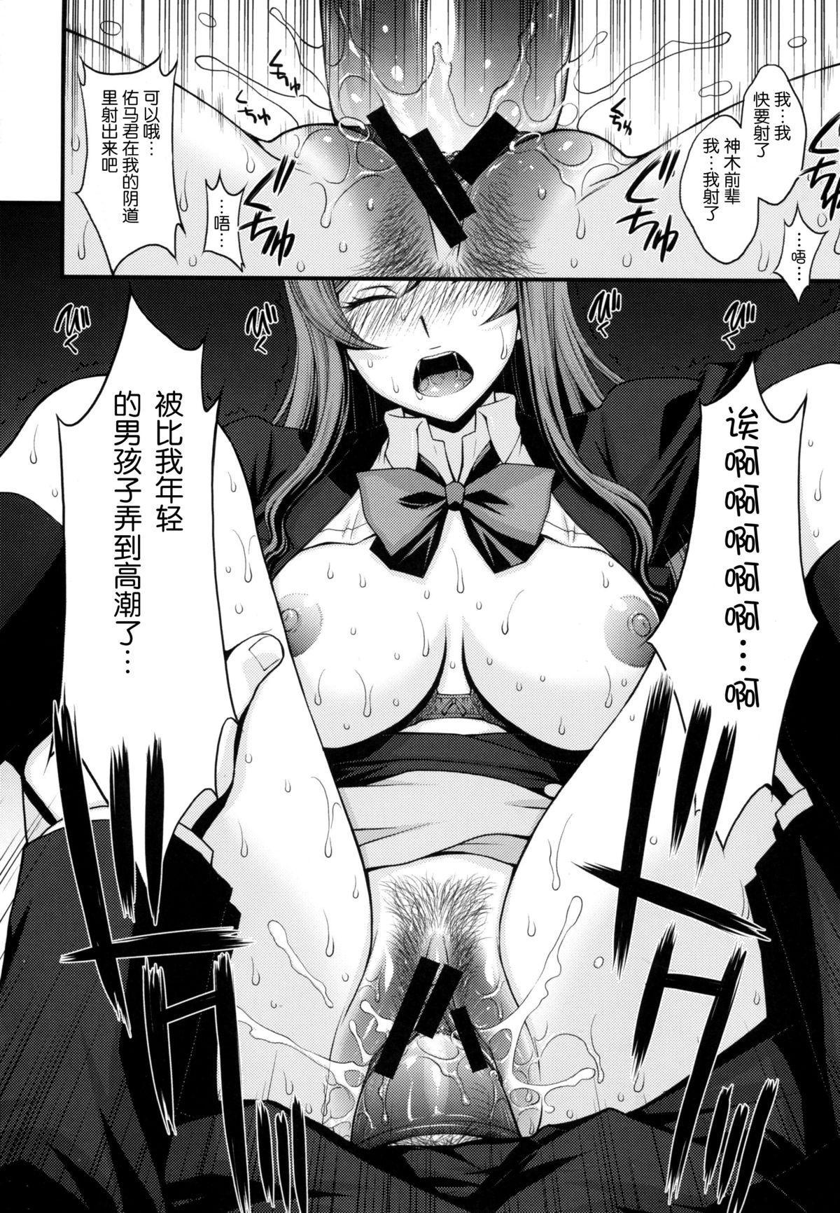 Kousaka-kun Shinpai shinaide Watashi mou 【Maku】 nokotte nai kara 22