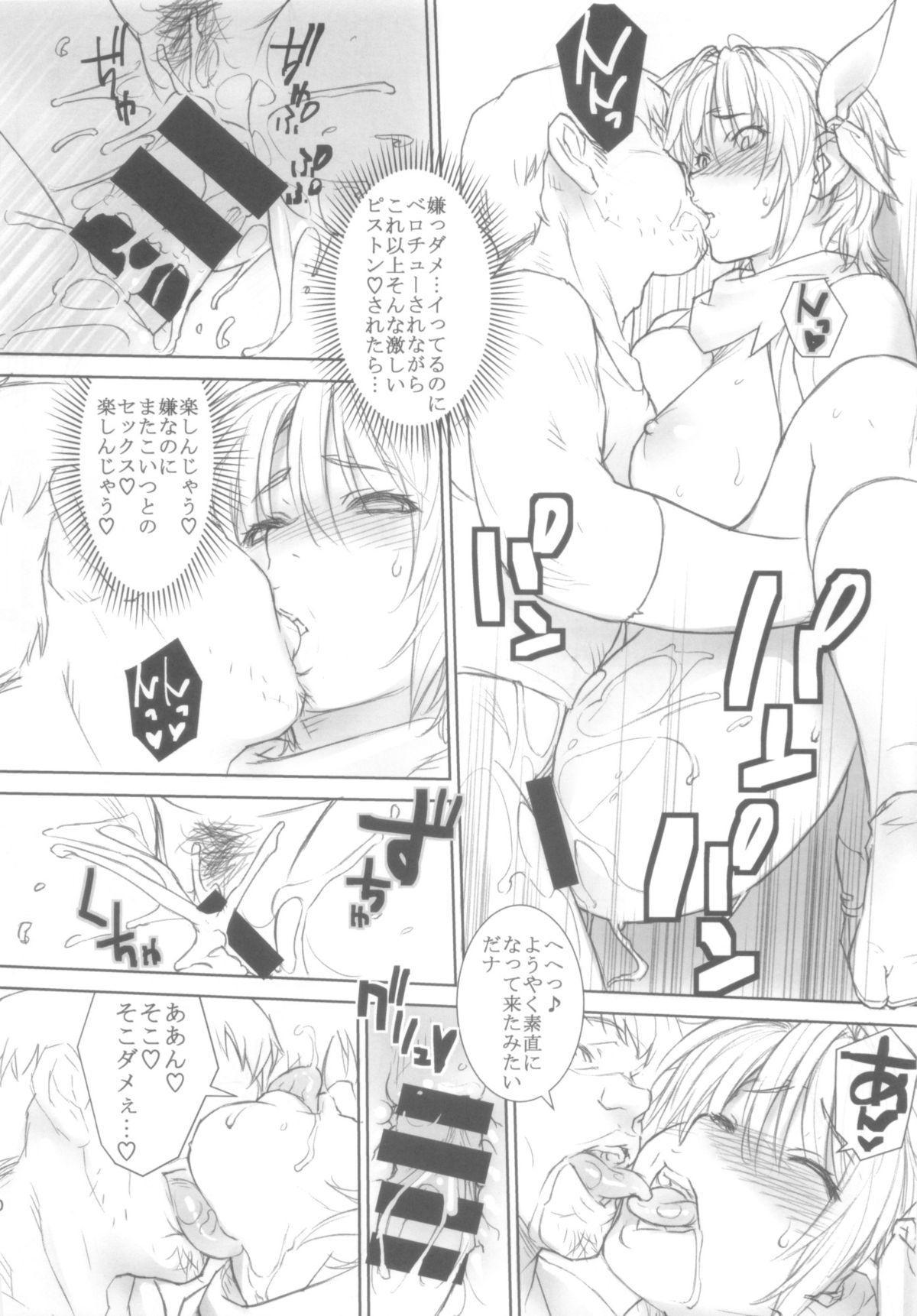 Ayane-chan to Nobetsu Makunashi 9