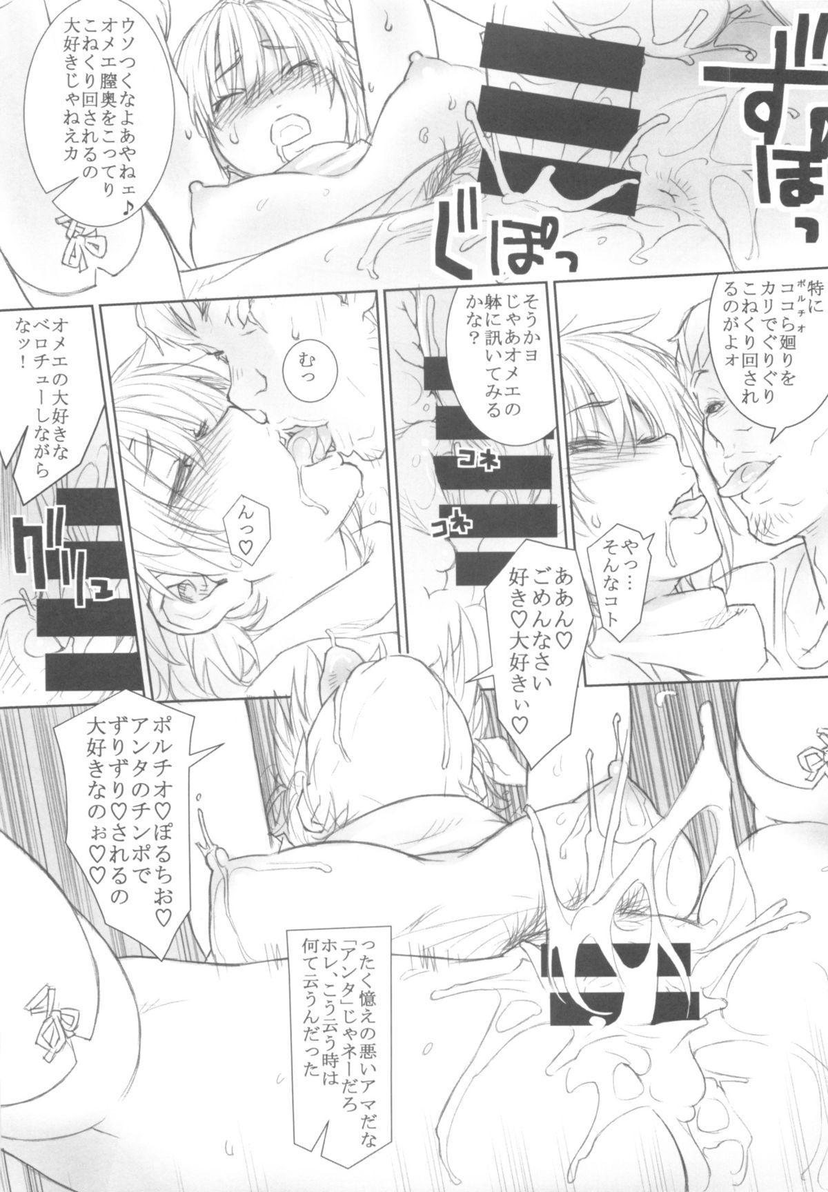 Ayane-chan to Nobetsu Makunashi 10