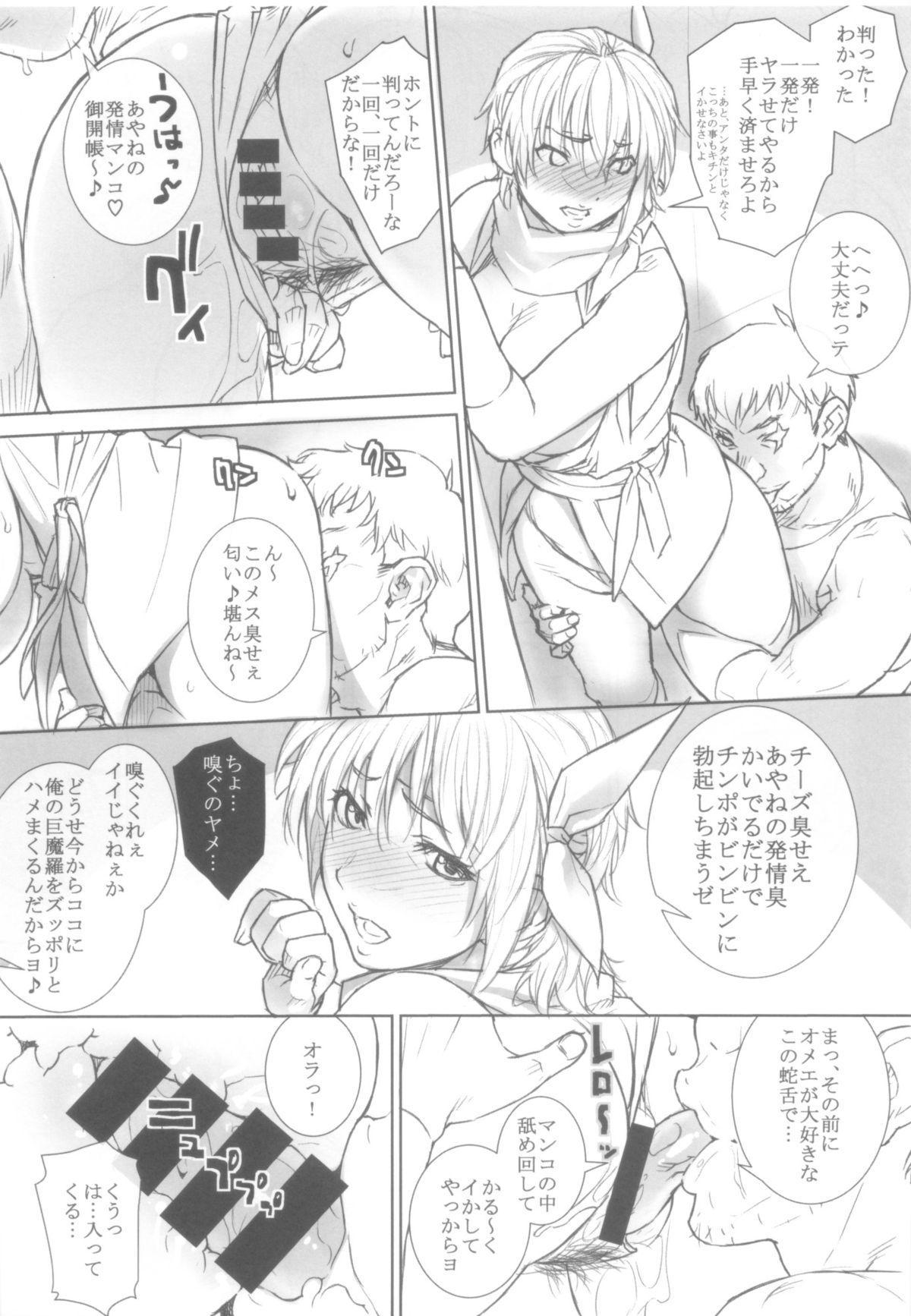 Ayane-chan to Nobetsu Makunashi 5