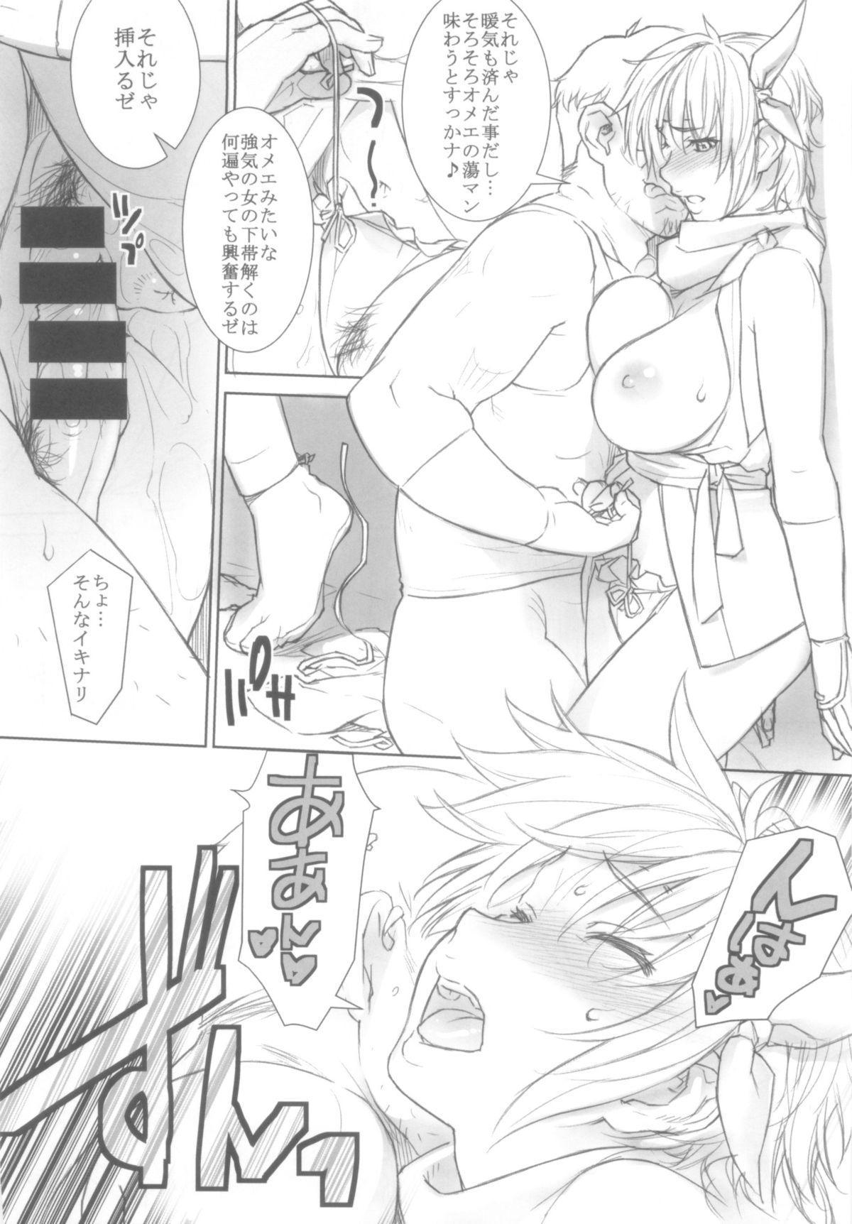 Ayane-chan to Nobetsu Makunashi 7