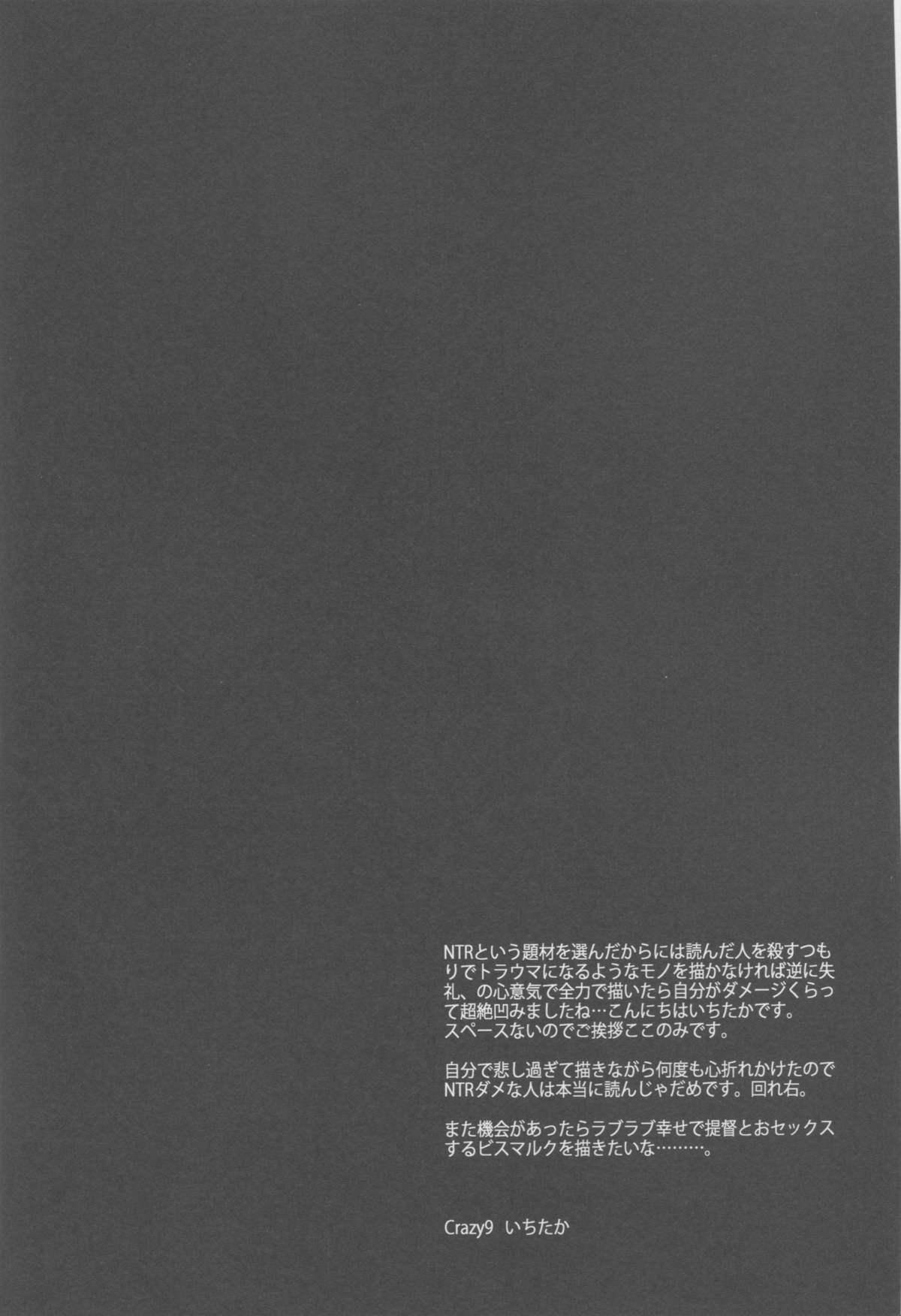 C9-17 Warui Yume 2wei 2