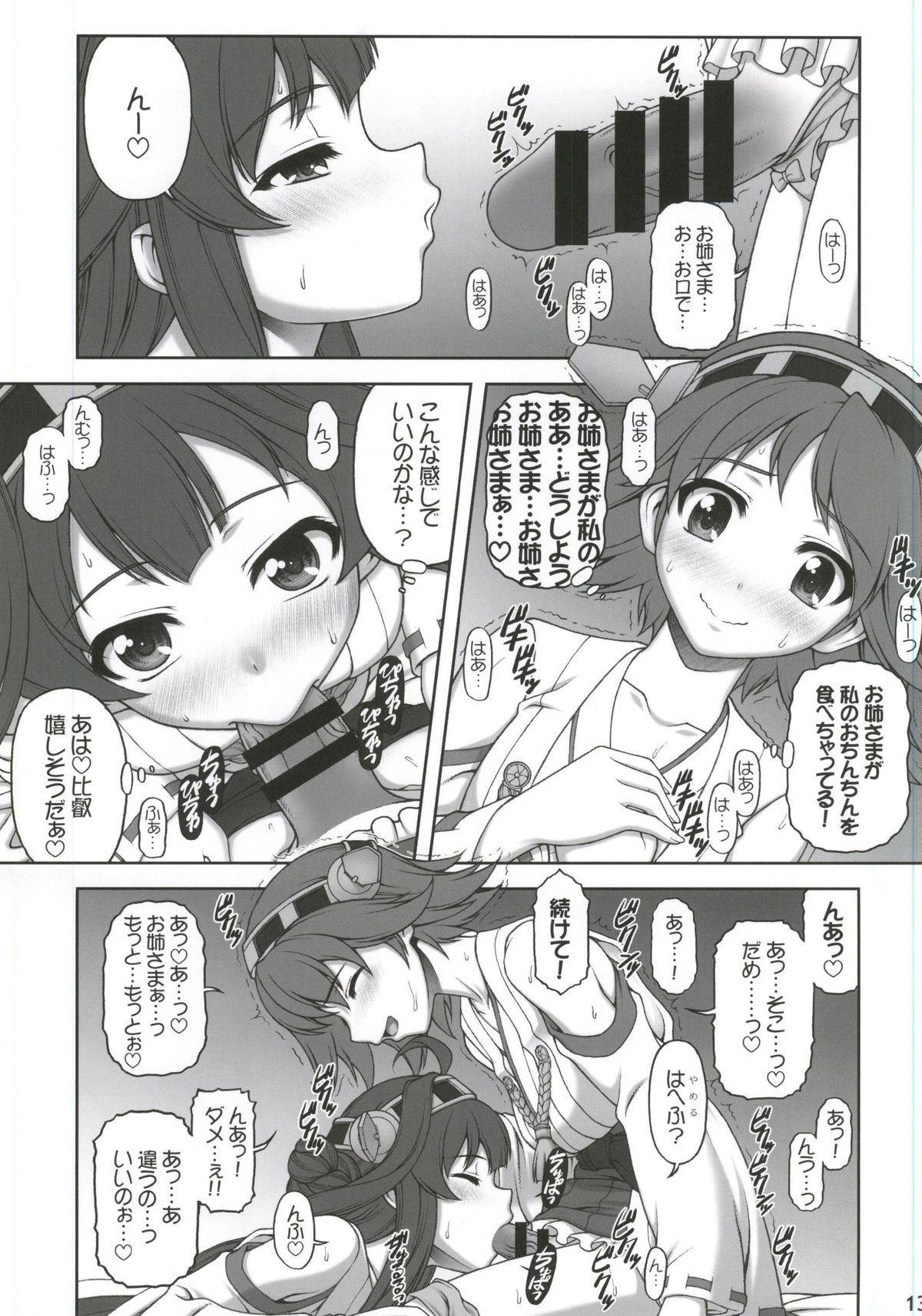 Suki Suki Daisuki Onee-sama! 9