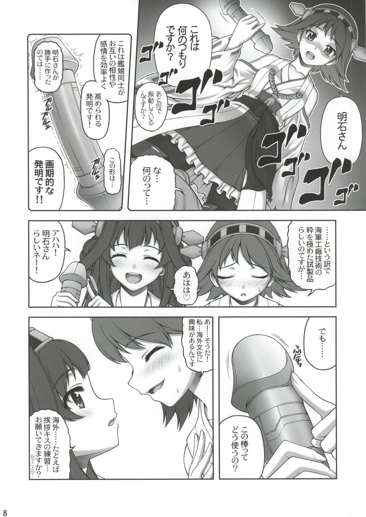 Suki Suki Daisuki Onee-sama! 4