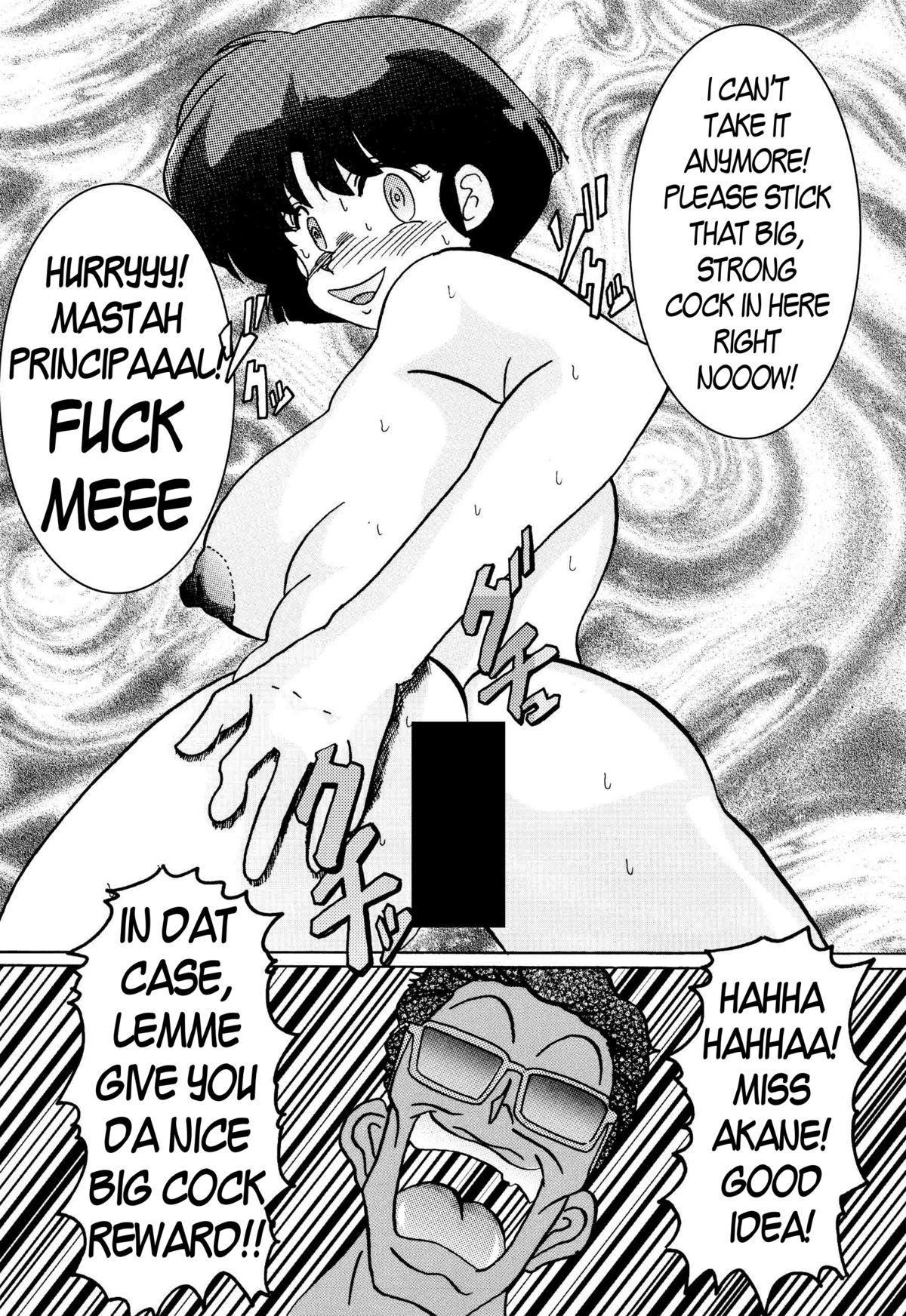 [Light Rate Port Pink] Saimin SEX Dorei -AKANE- | Hypno SEX Slave -AKANE- (Ranma ½) [English] 10