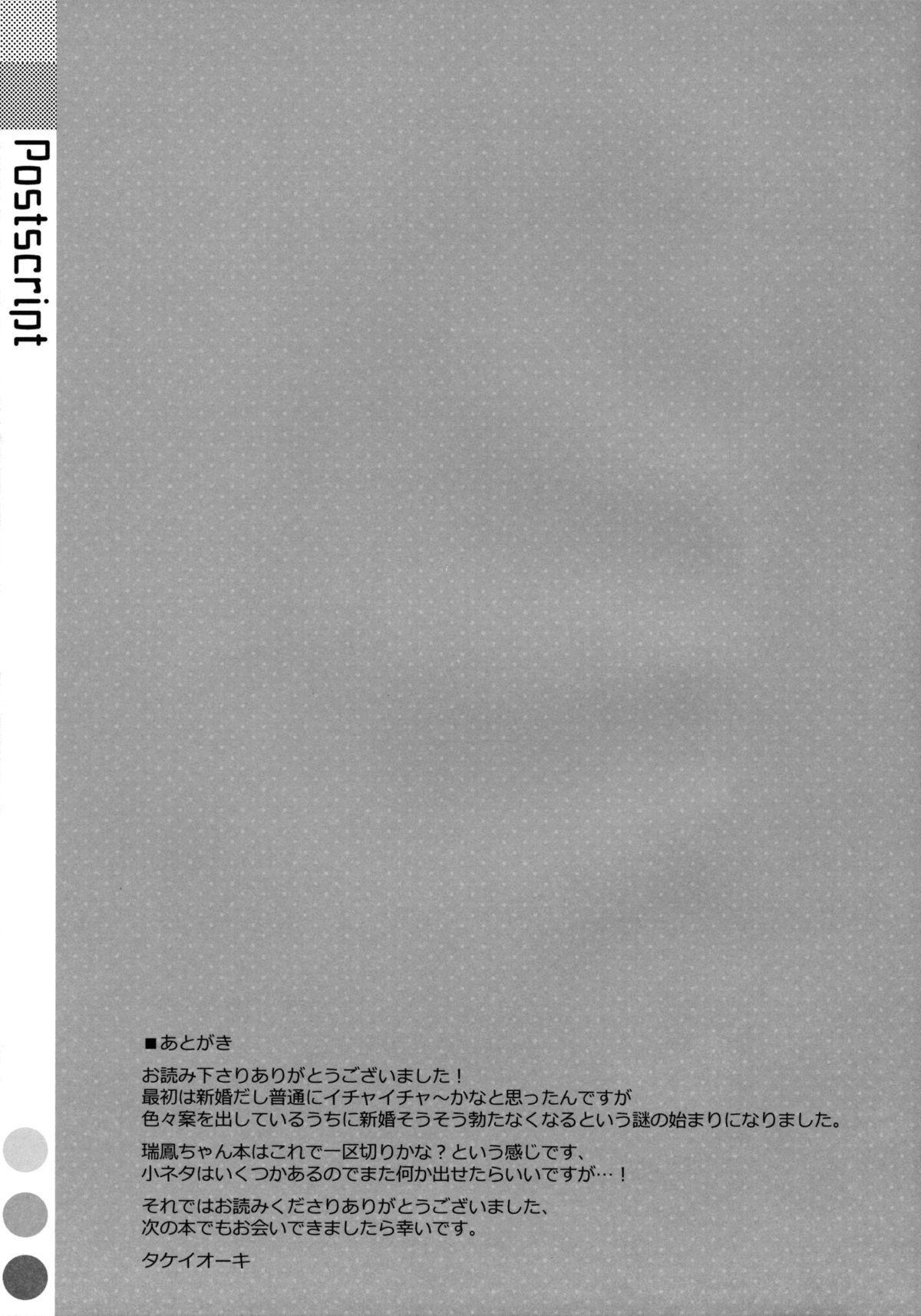 Choro Zuihou-chan Kai 27