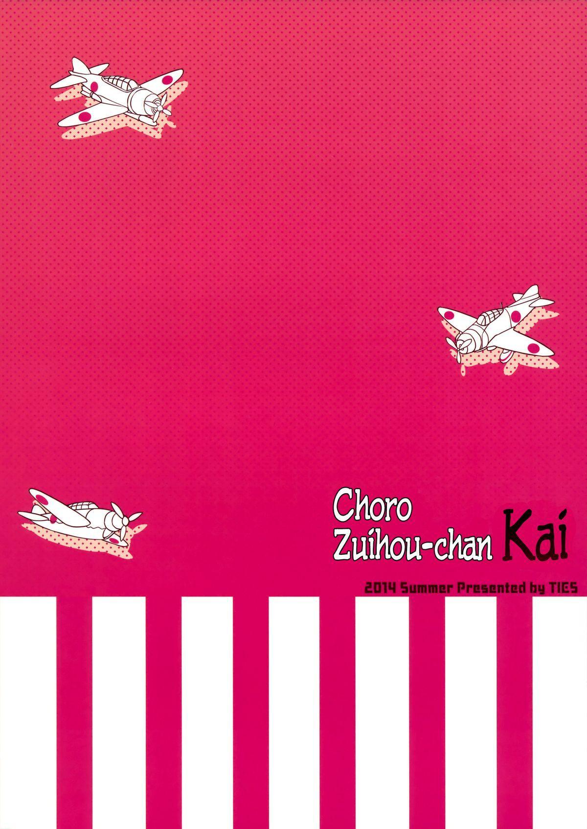 Choro Zuihou-chan Kai 29