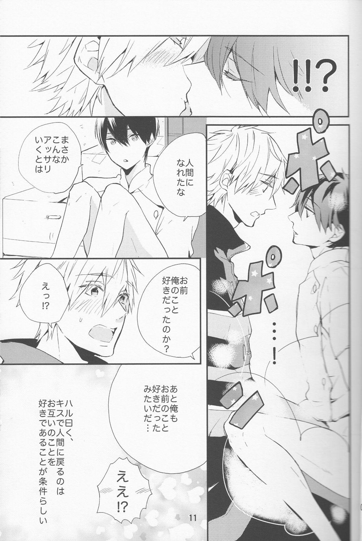 Shouboushi to Ningyo no Hon. 9